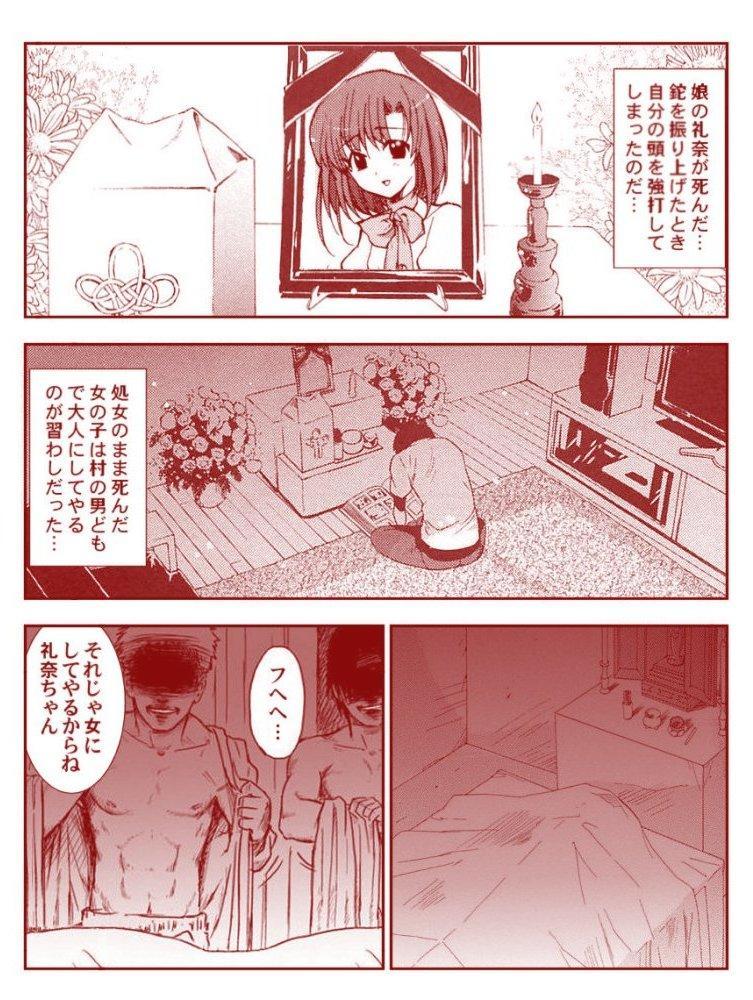 Ryugu Rena Series 1-13 47