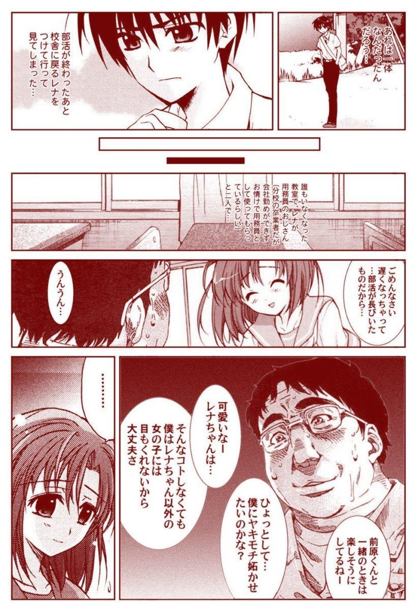 Ryugu Rena Series 1-13 49