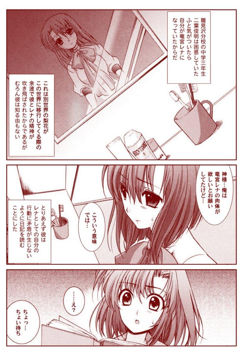 Ryugu Rena Series 1-13 52