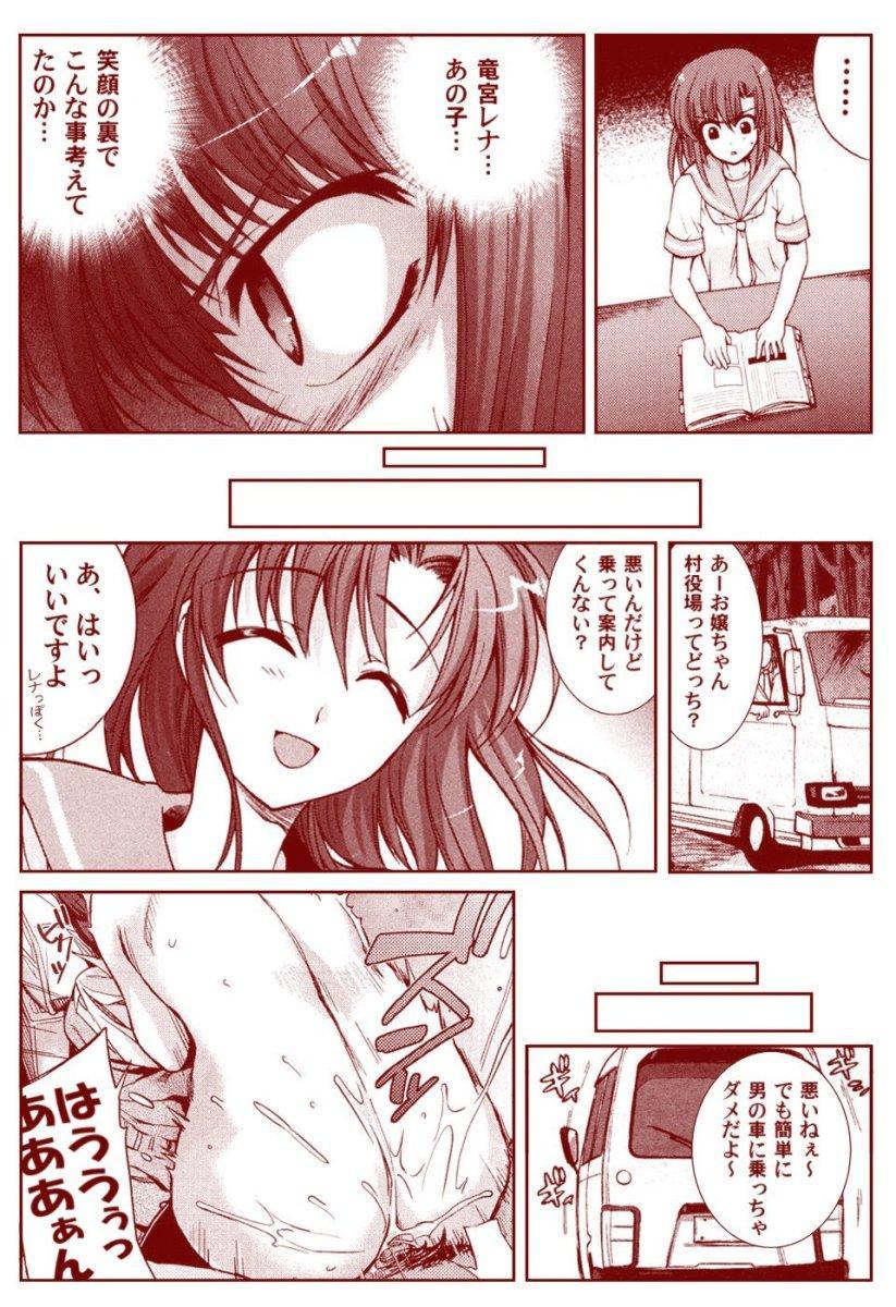 Ryugu Rena Series 1-13 53