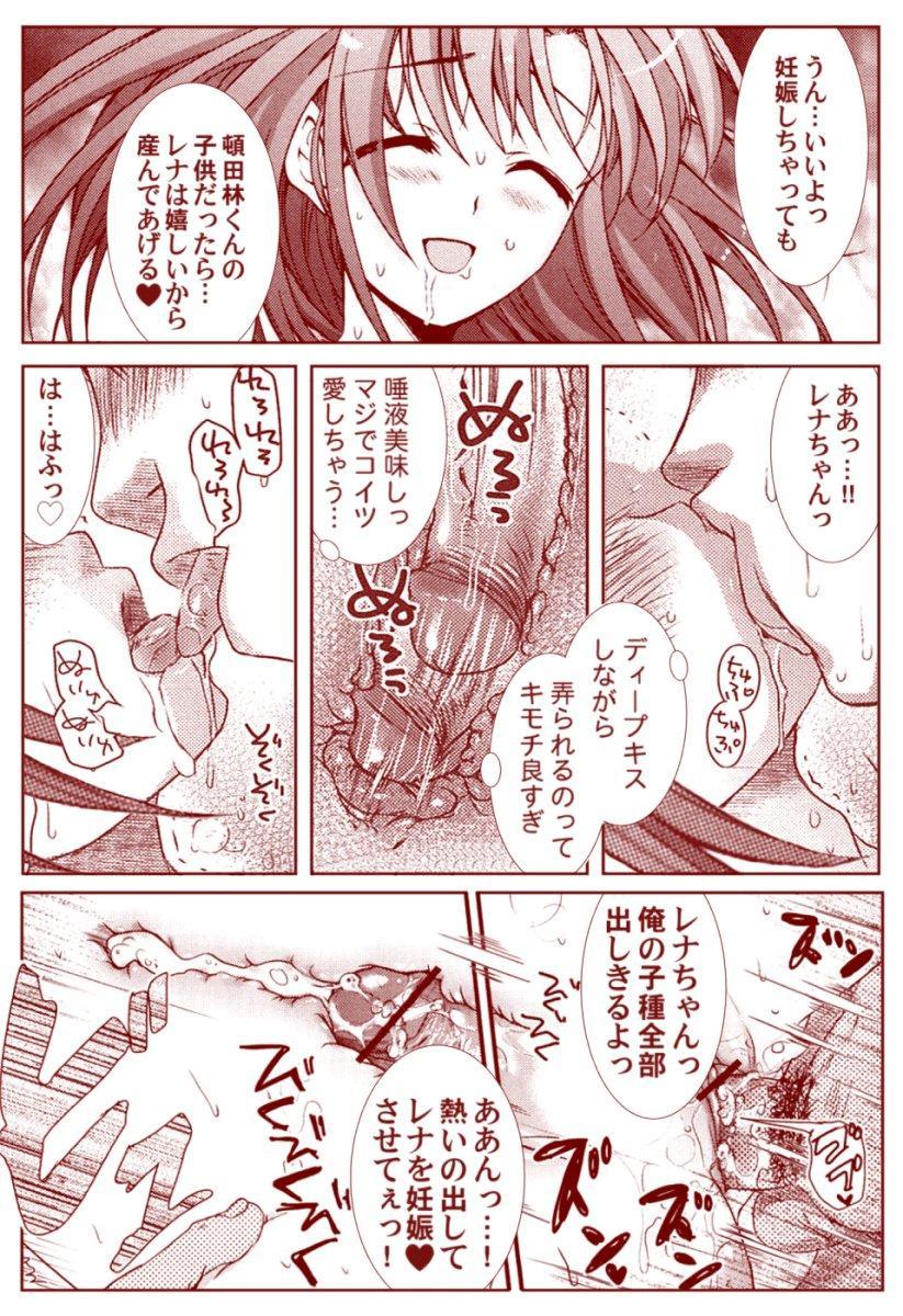 Ryugu Rena Series 1-13 56