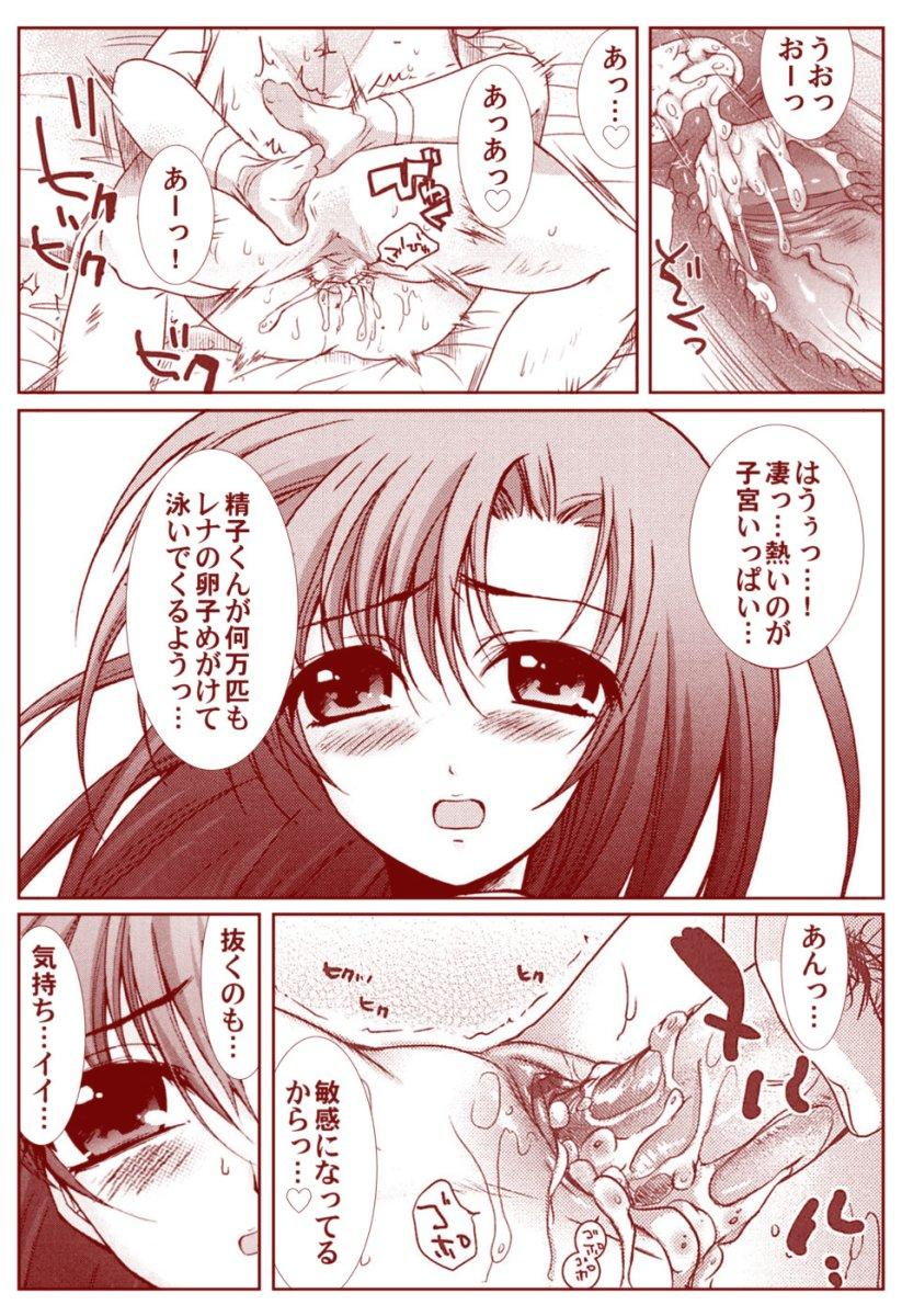 Ryugu Rena Series 1-13 57