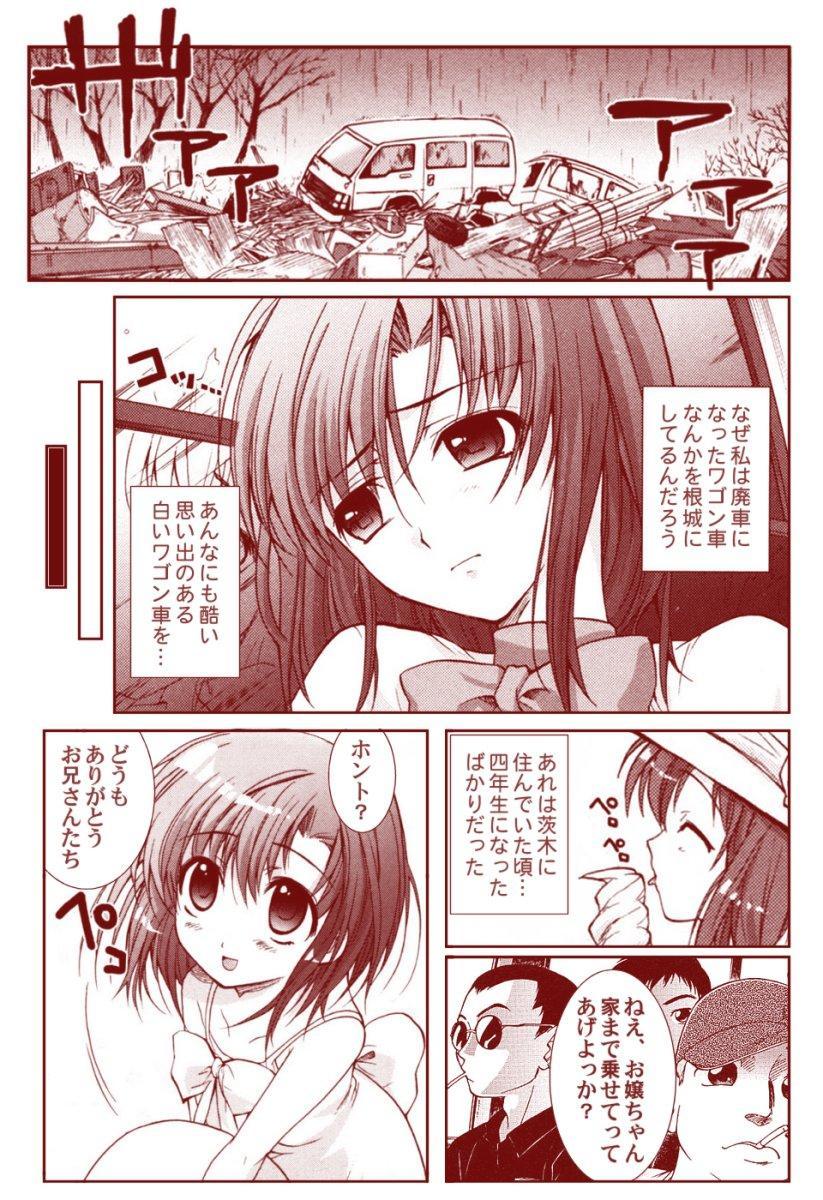 Ryugu Rena Series 1-13 61