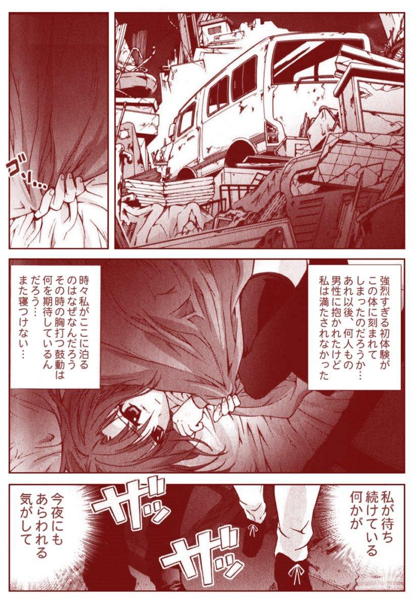 Ryugu Rena Series 1-13 63
