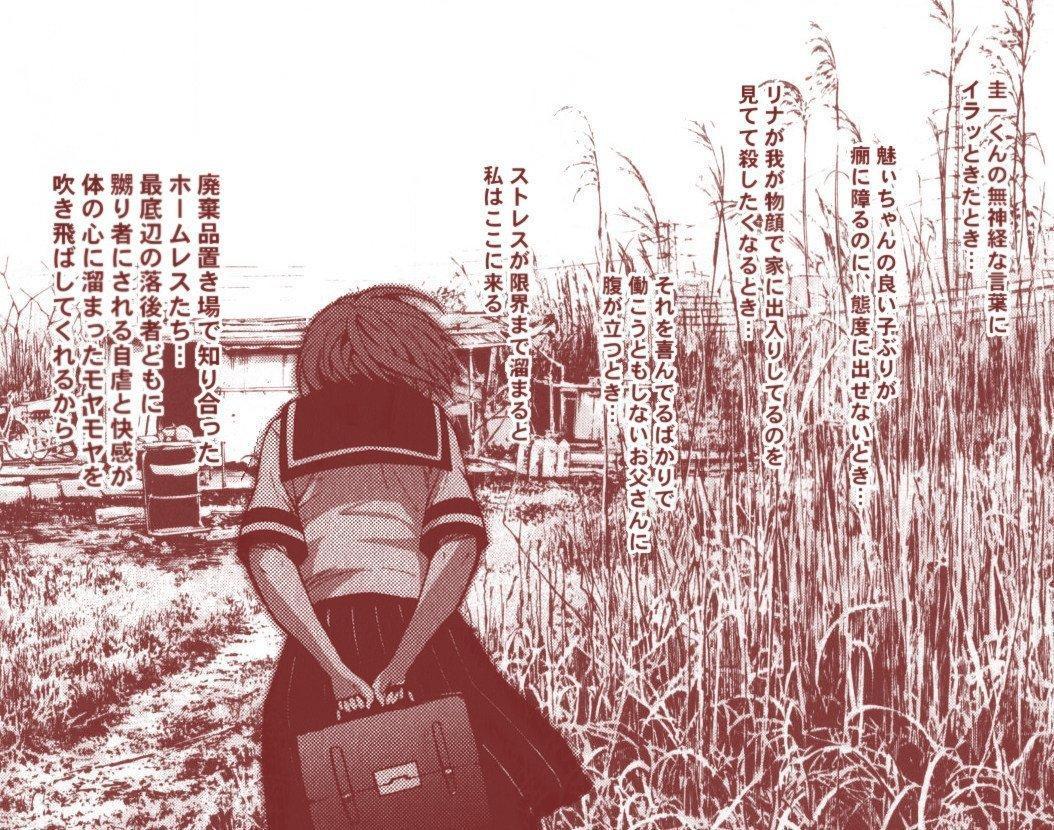 Ryugu Rena Series 1-13 64