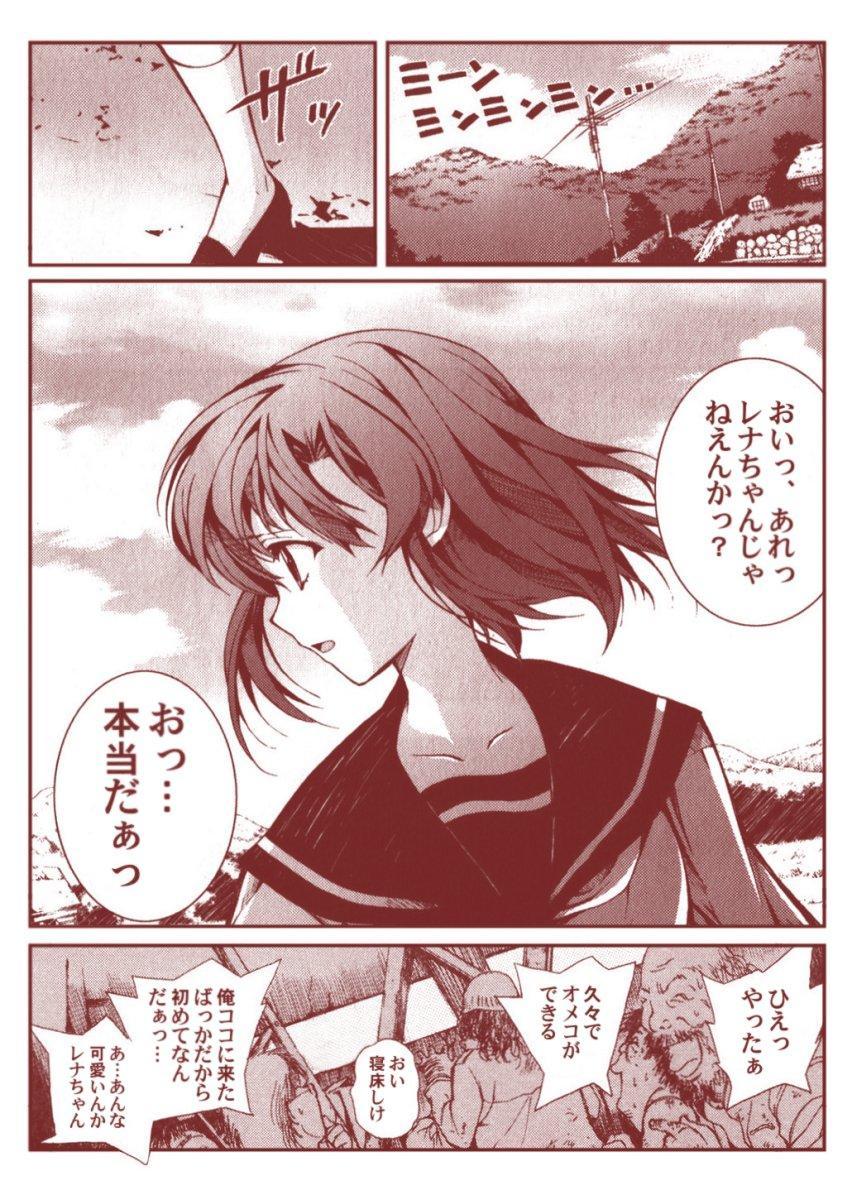 Ryugu Rena Series 1-13 65