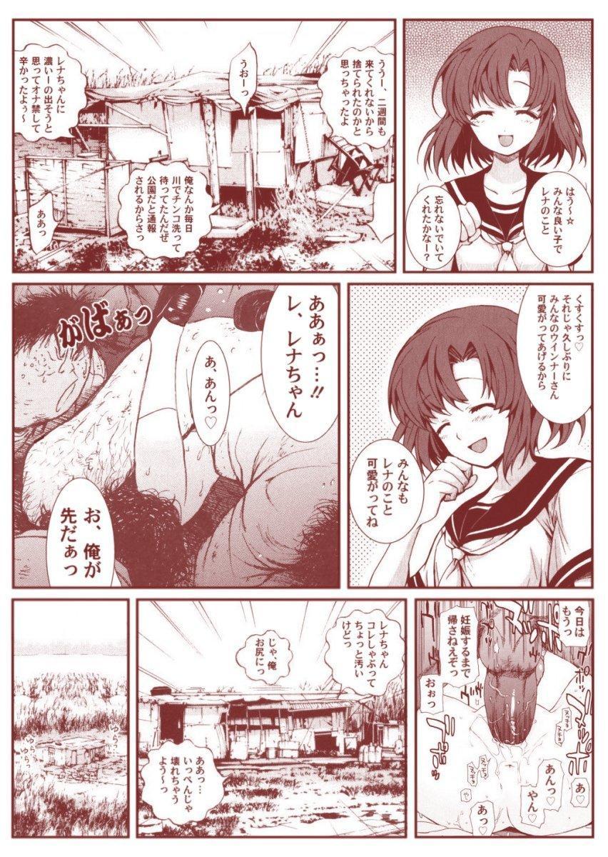Ryugu Rena Series 1-13 66