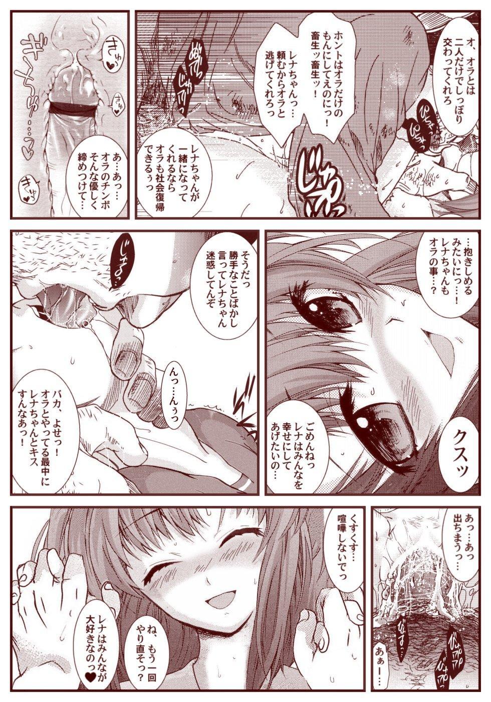 Ryugu Rena Series 1-13 68