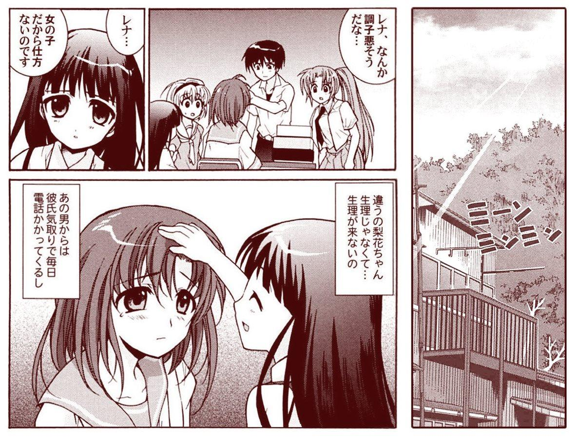 Ryugu Rena Series 1-13 6