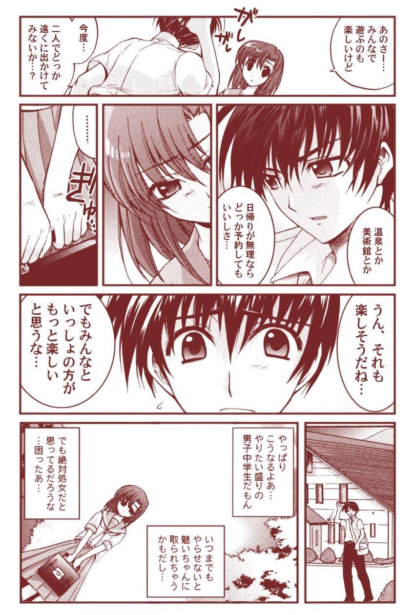 Ryugu Rena Series 1-13 69