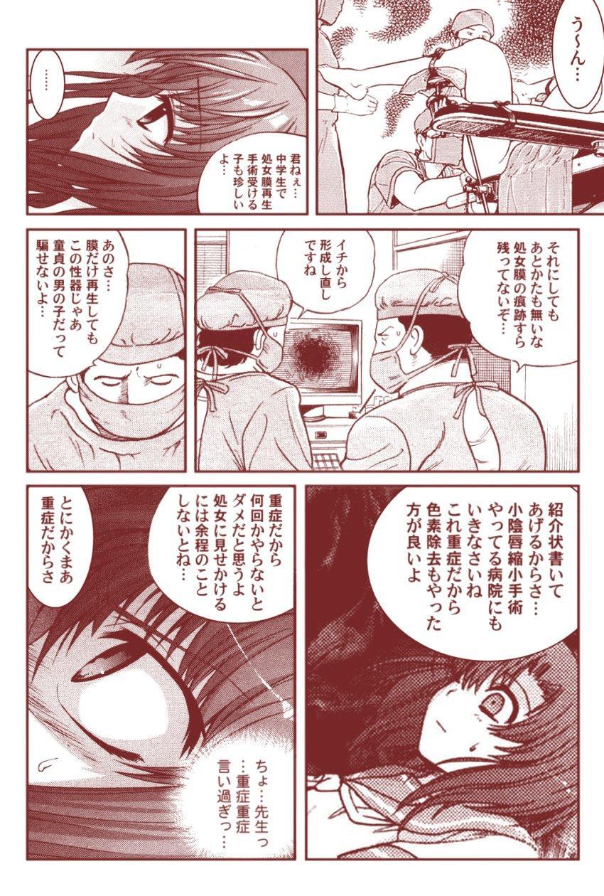 Ryugu Rena Series 1-13 70