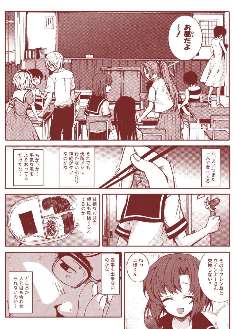 Ryugu Rena Series 1-13 71