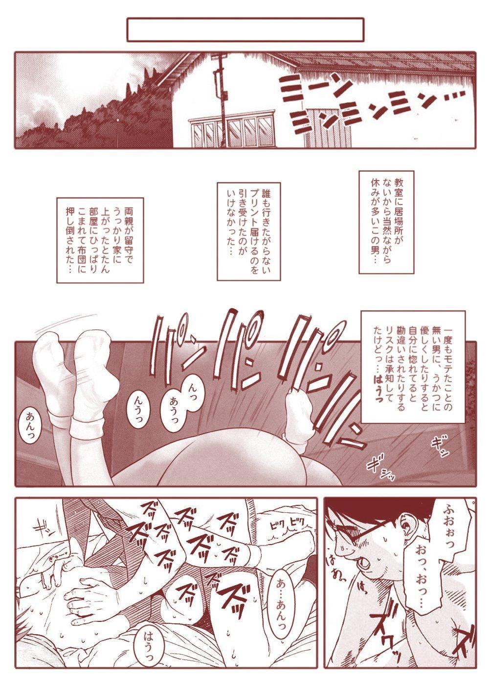 Ryugu Rena Series 1-13 72