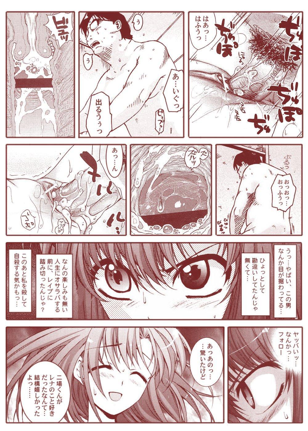 Ryugu Rena Series 1-13 73