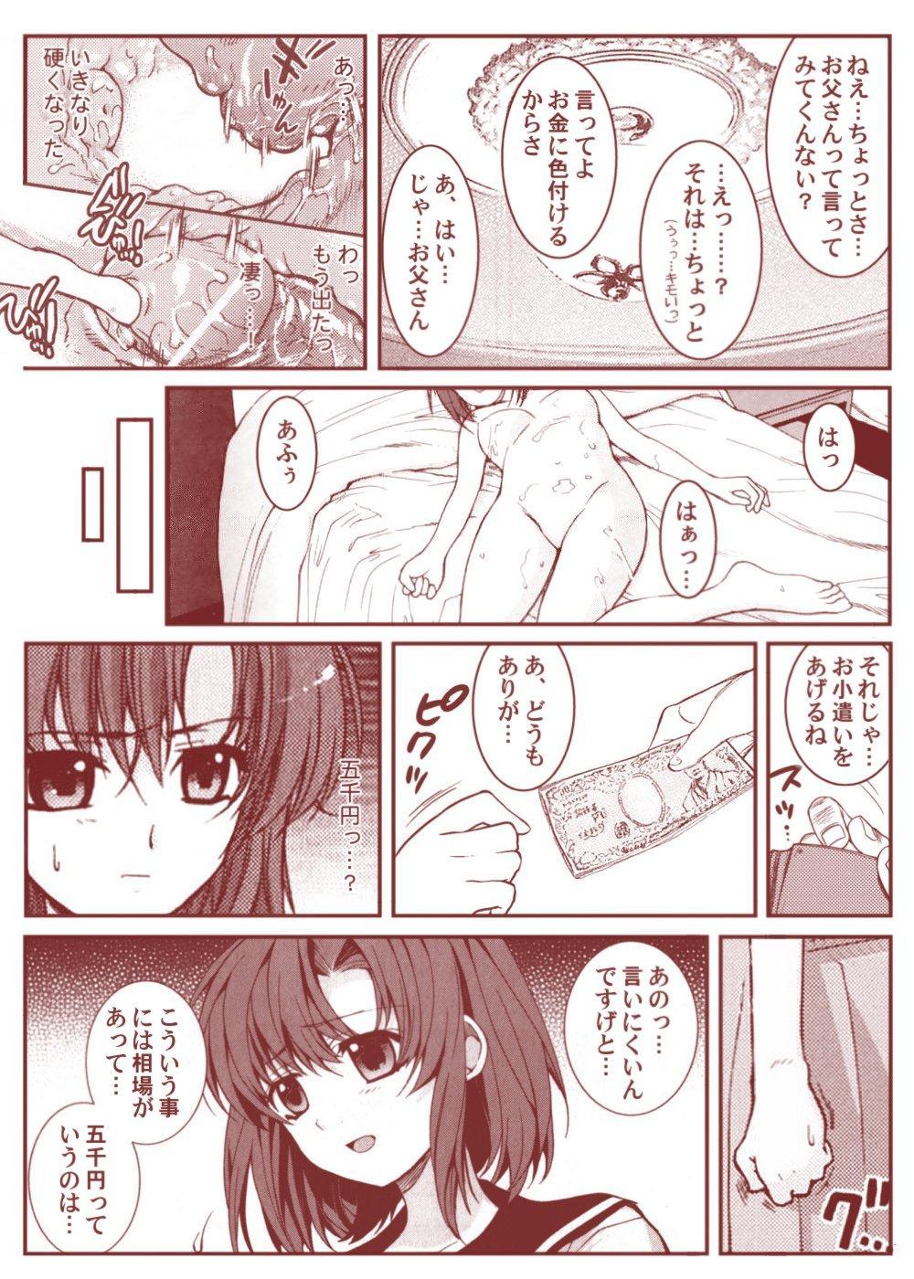 Ryugu Rena Series 1-13 75
