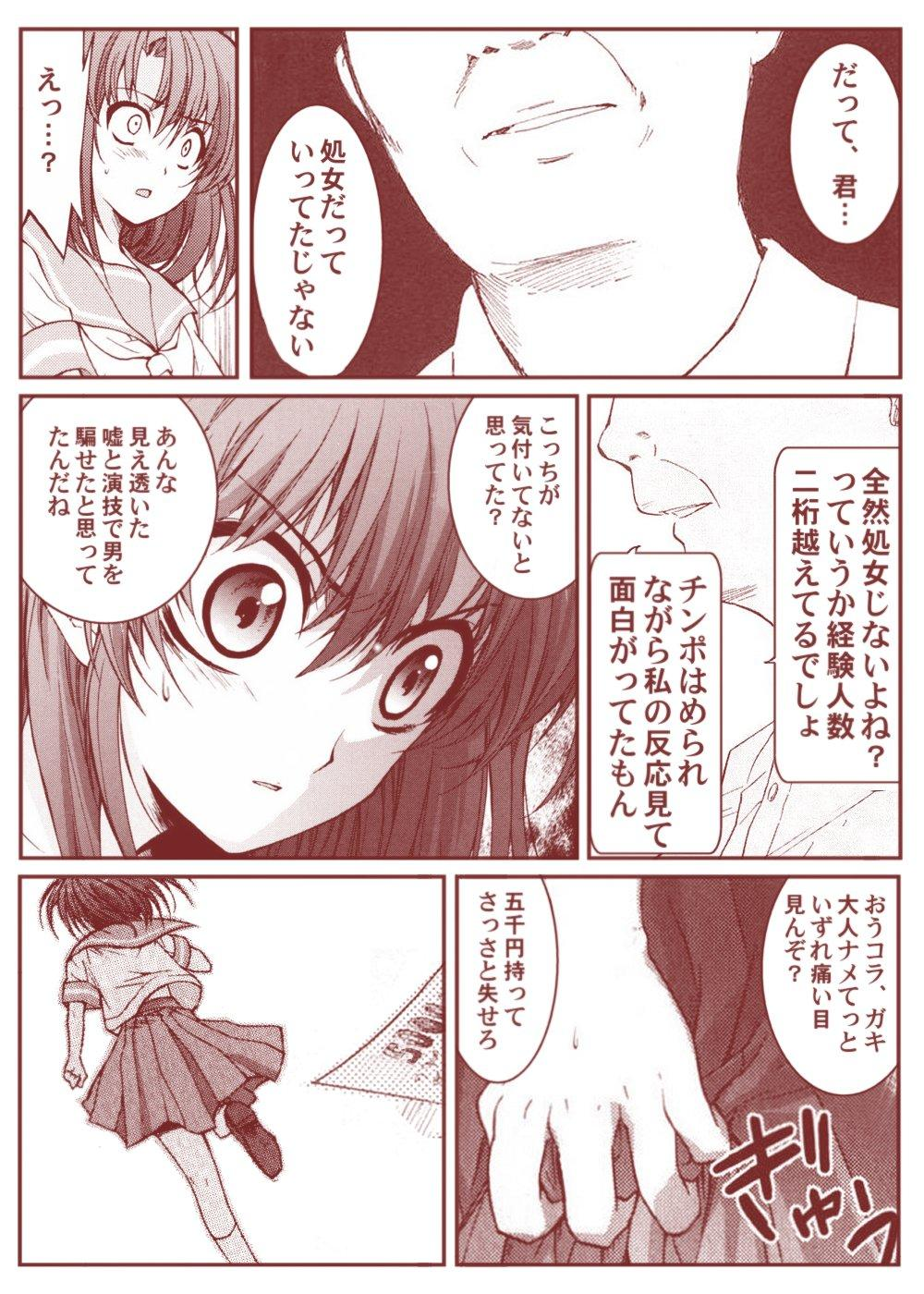 Ryugu Rena Series 1-13 76