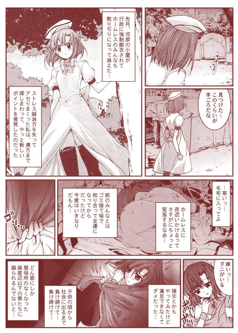 Ryugu Rena Series 1-13 77