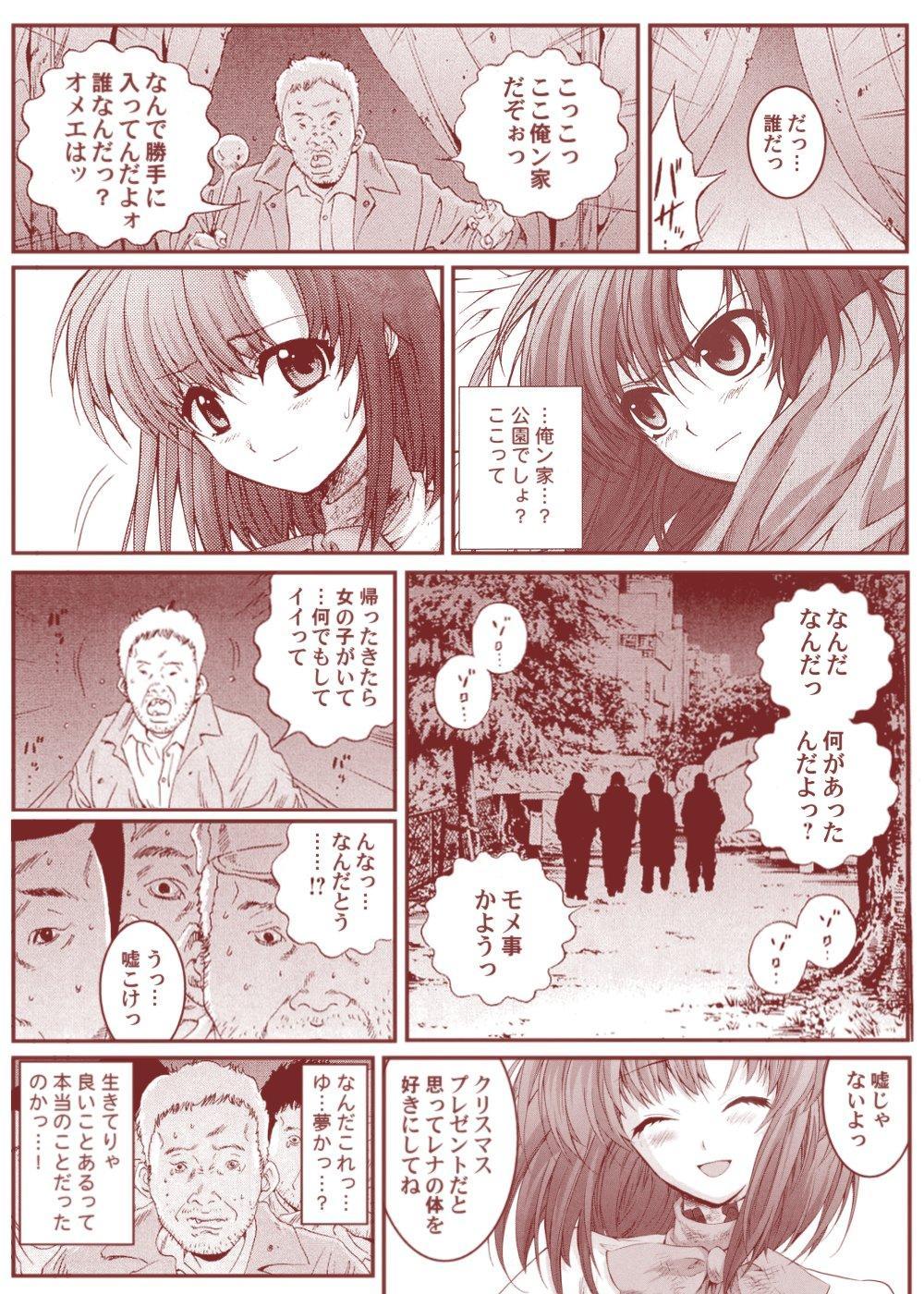 Ryugu Rena Series 1-13 78