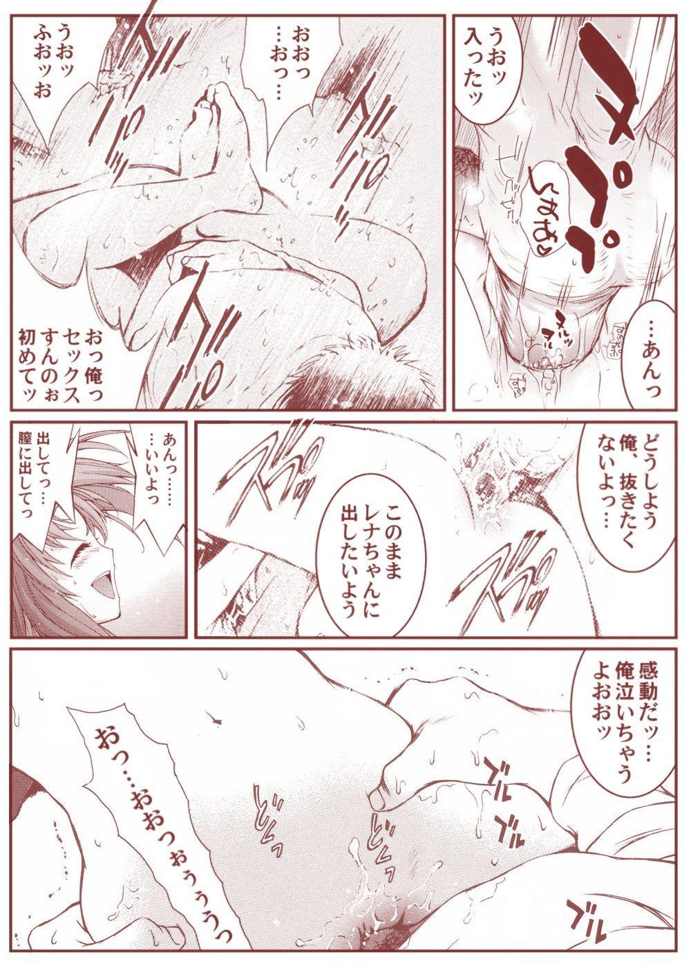 Ryugu Rena Series 1-13 80