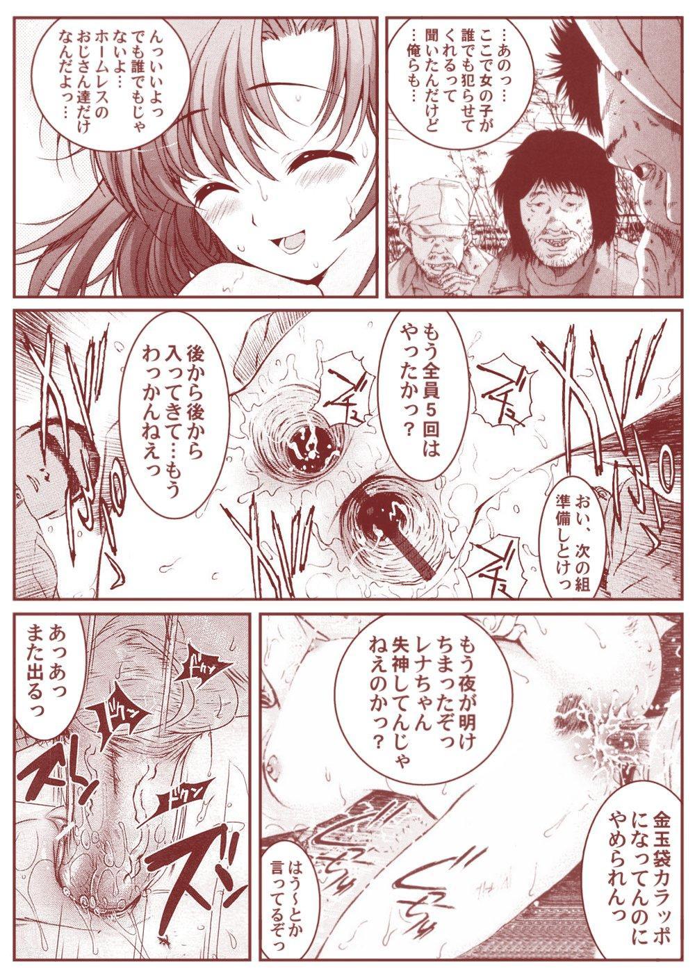 Ryugu Rena Series 1-13 81