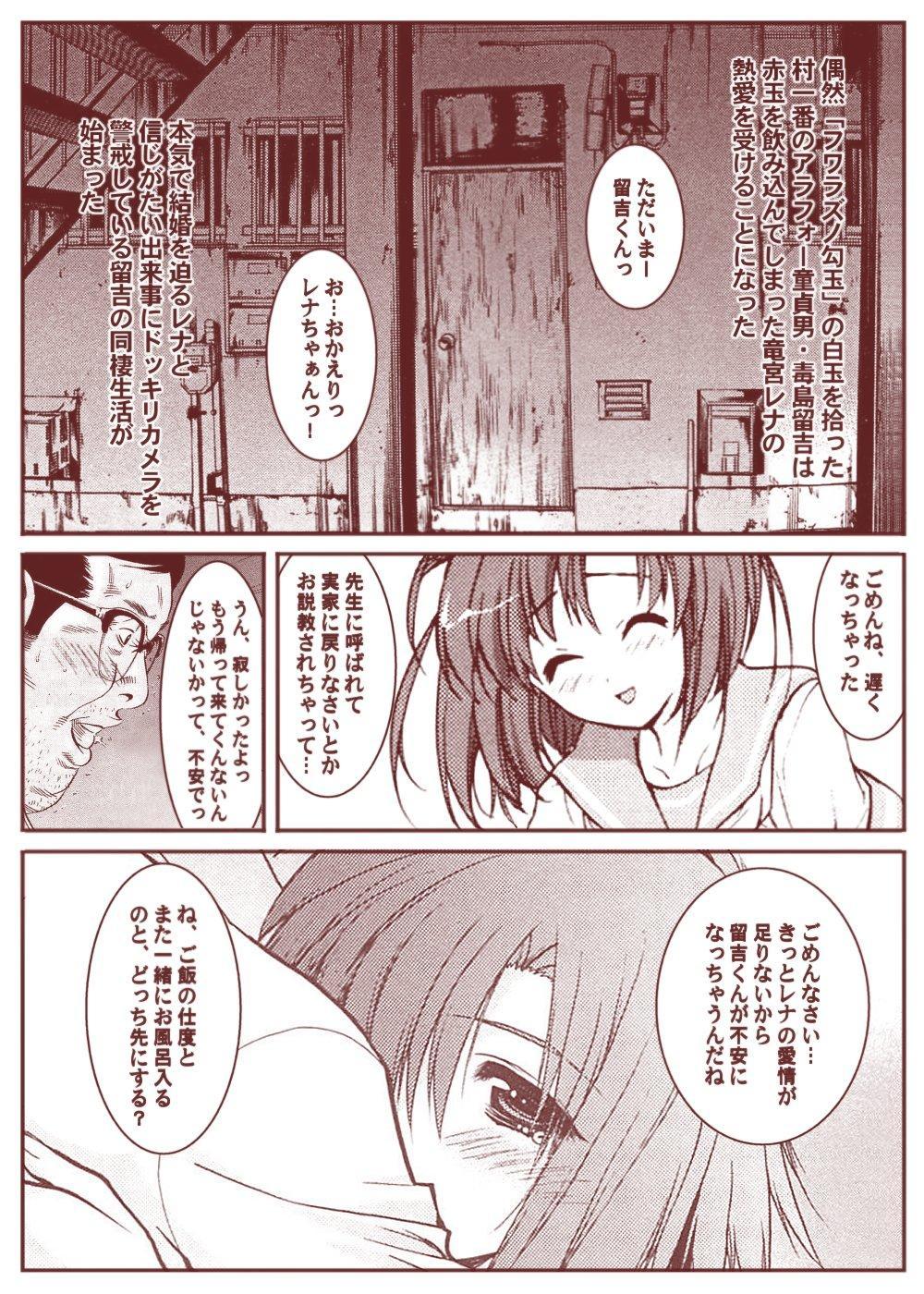 Ryugu Rena Series 1-13 82