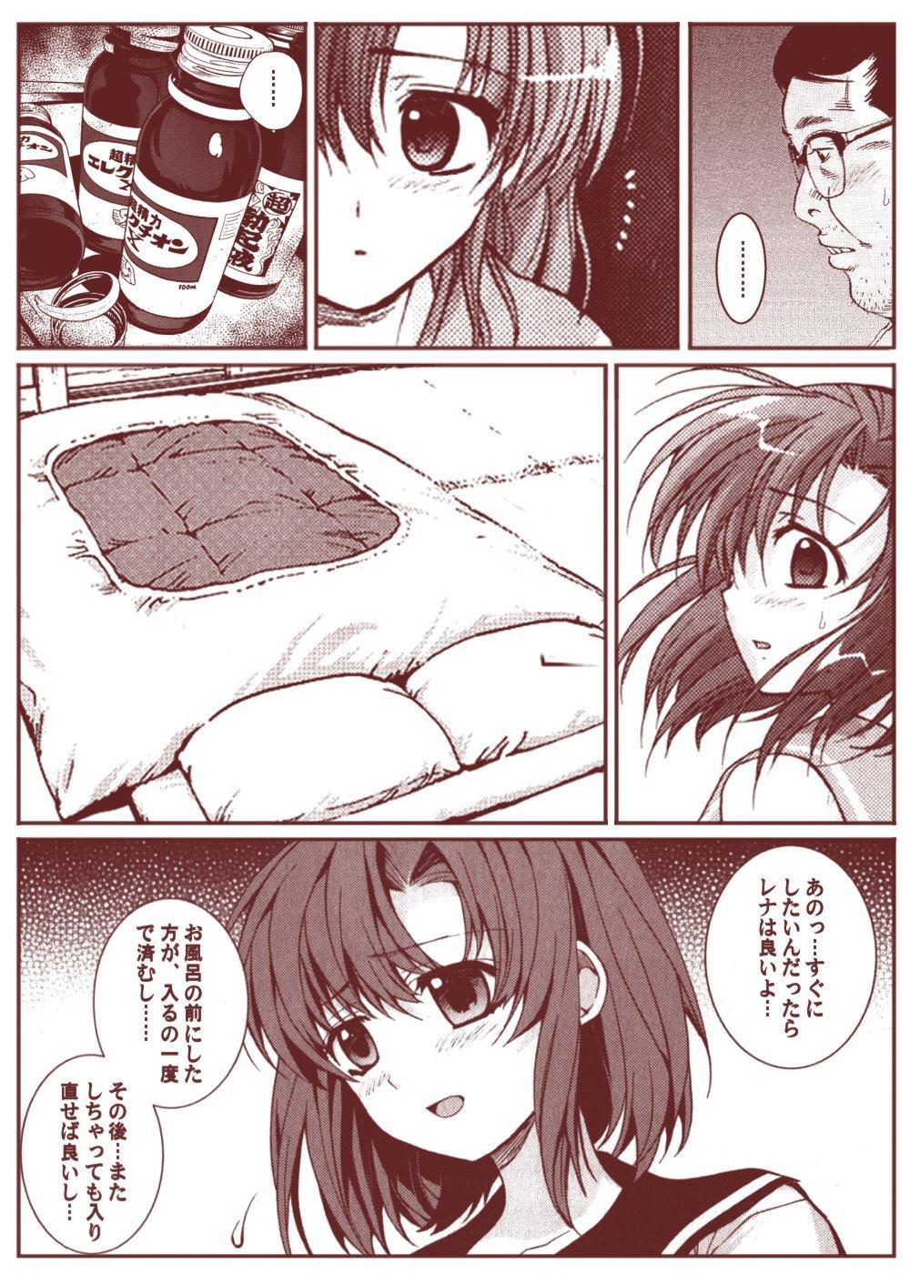 Ryugu Rena Series 1-13 83