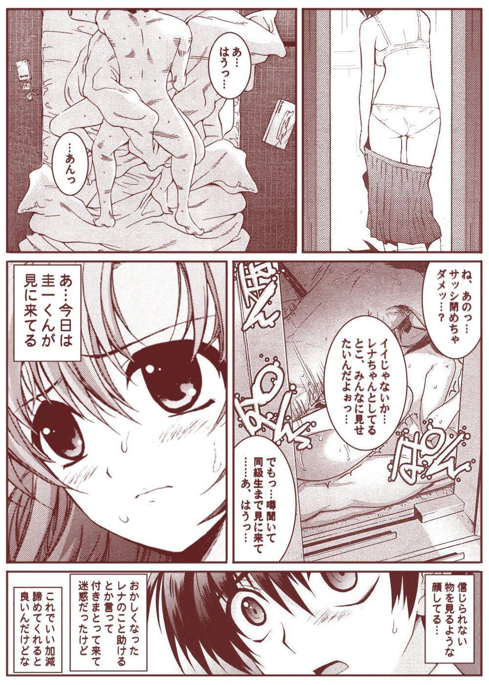 Ryugu Rena Series 1-13 84