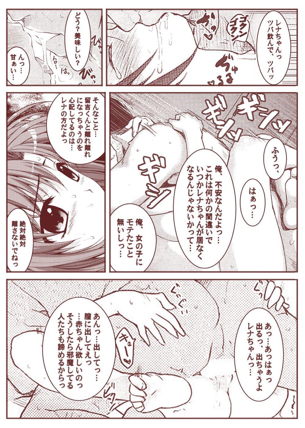 Ryugu Rena Series 1-13 85