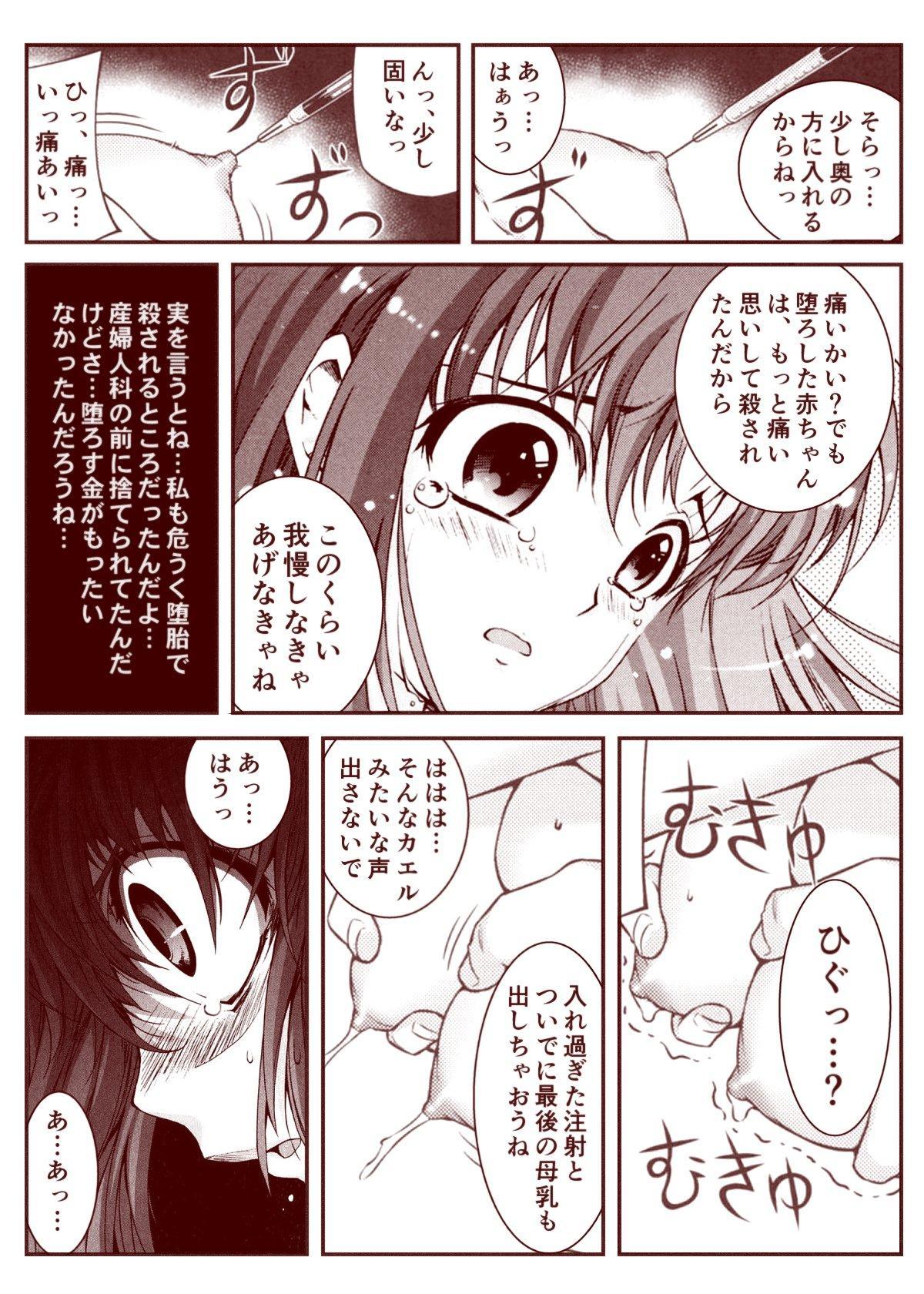 Ryugu Rena Series 1-13 88