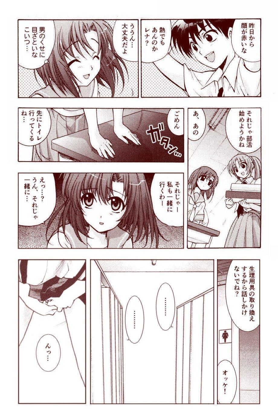 Ryugu Rena Series 1-13 90