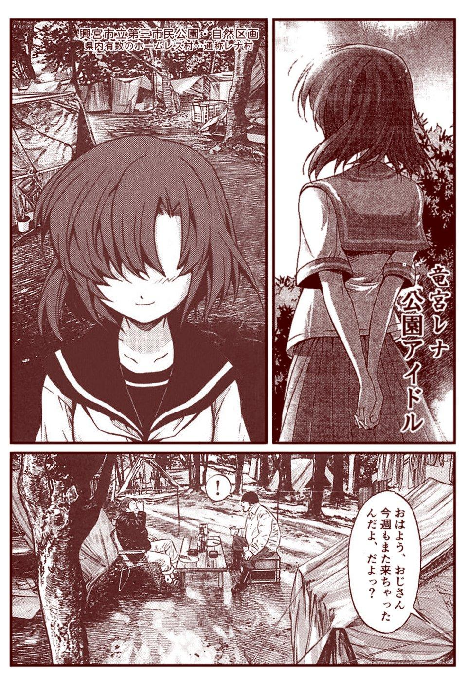 Ryugu Rena Series 1-13 92