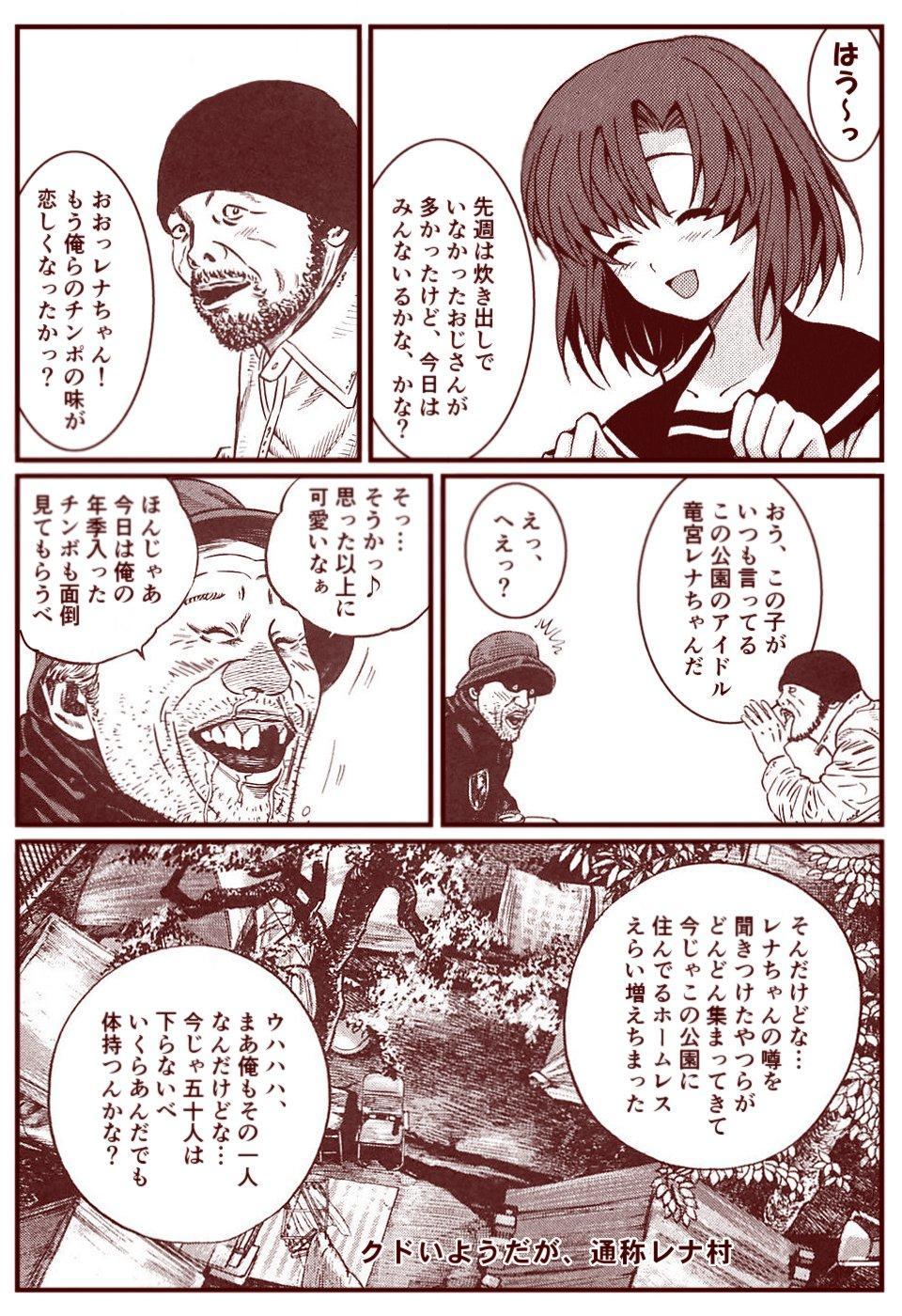 Ryugu Rena Series 1-13 93