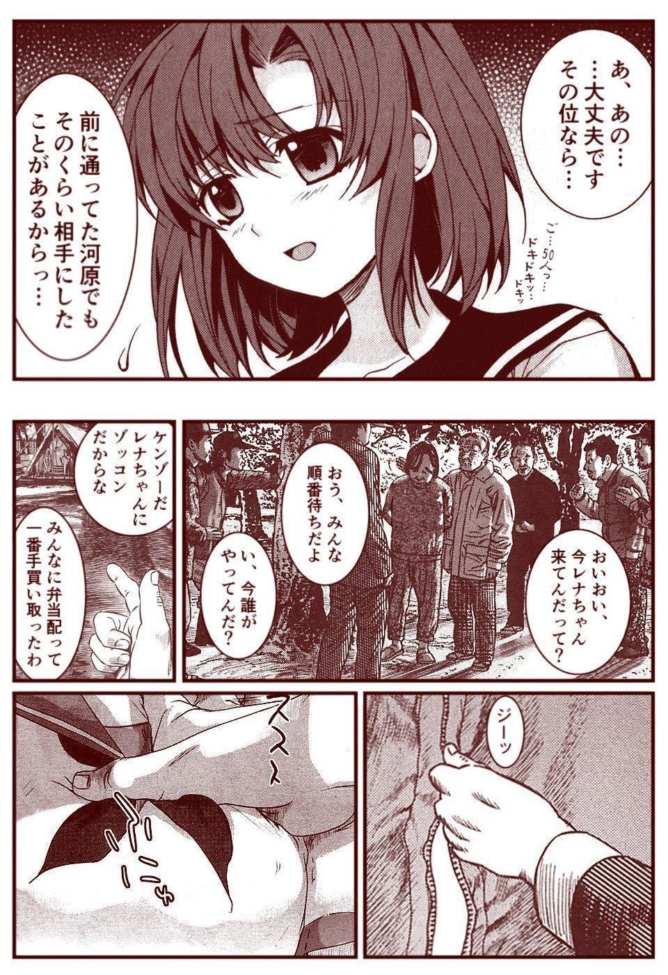 Ryugu Rena Series 1-13 94