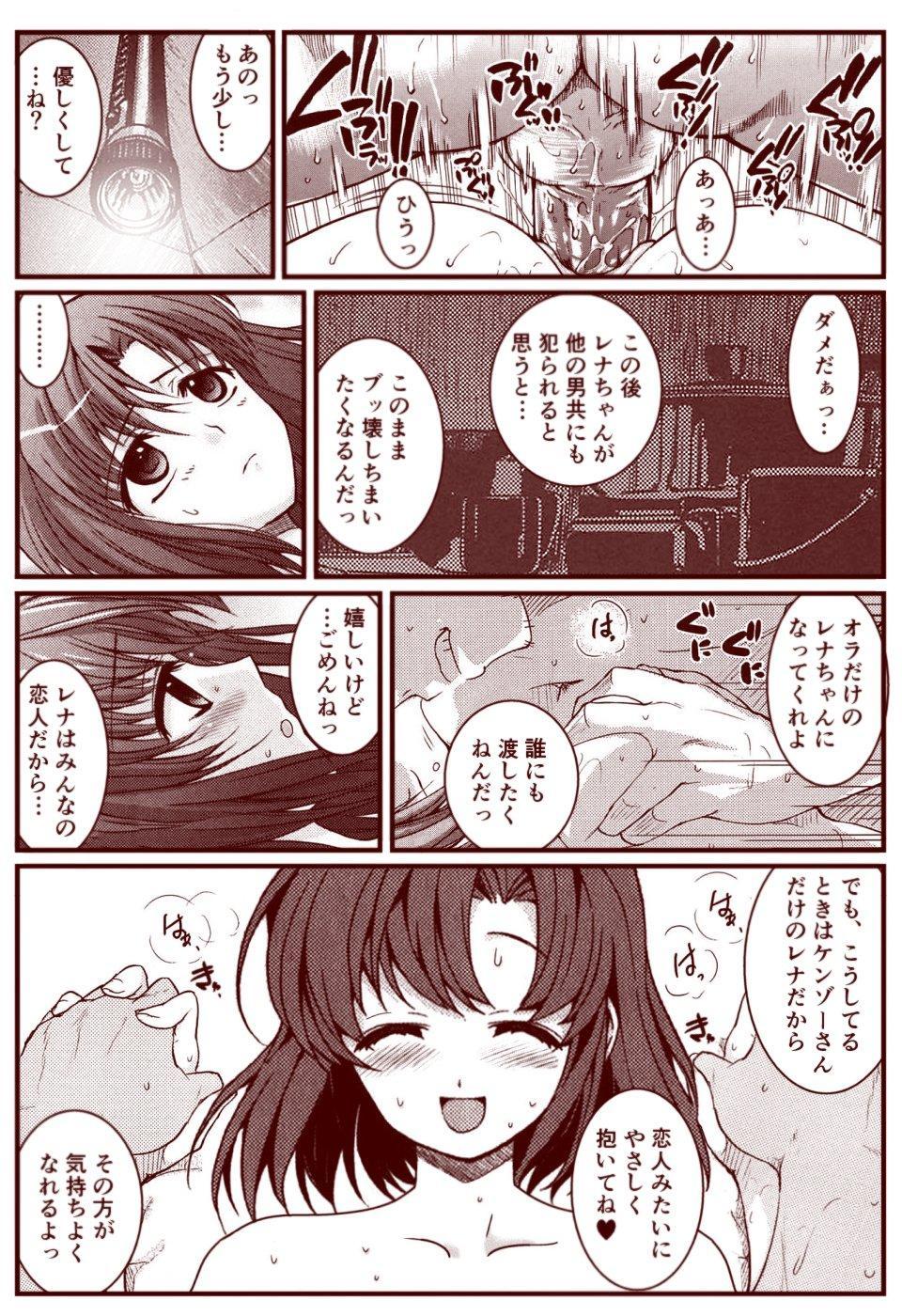 Ryugu Rena Series 1-13 96