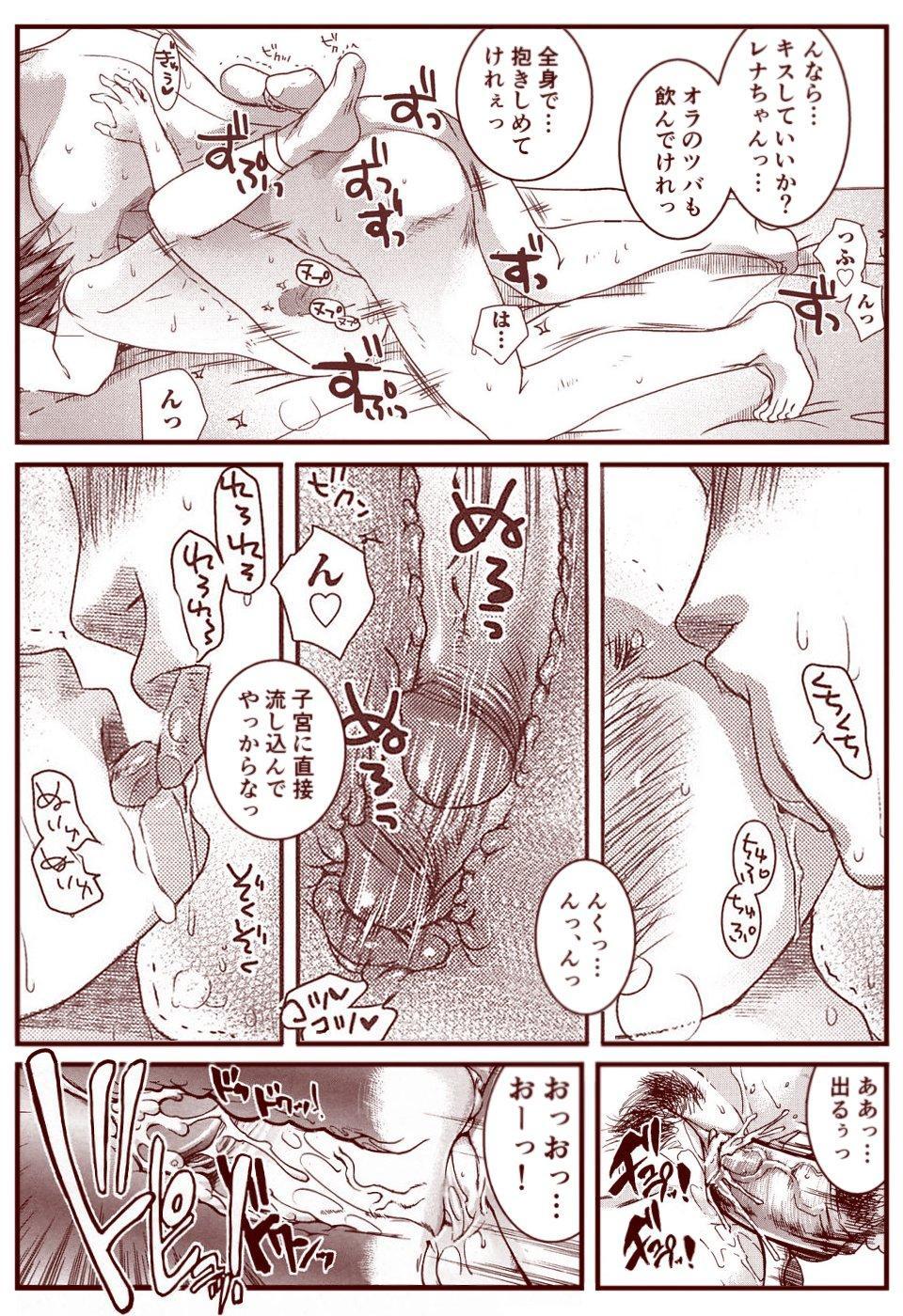 Ryugu Rena Series 1-13 97