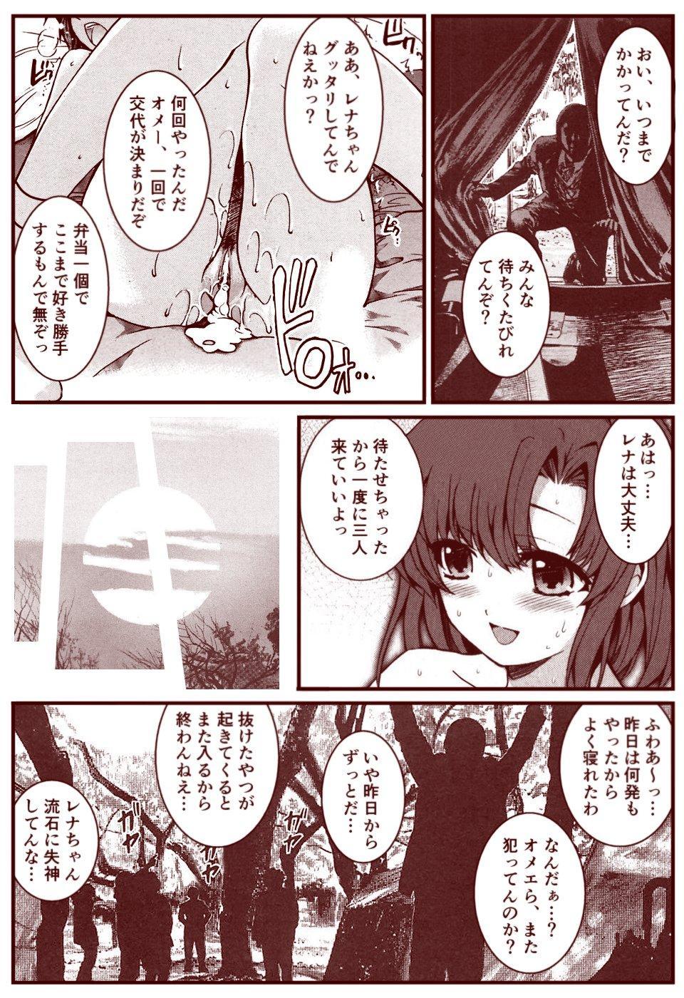 Ryugu Rena Series 1-13 98