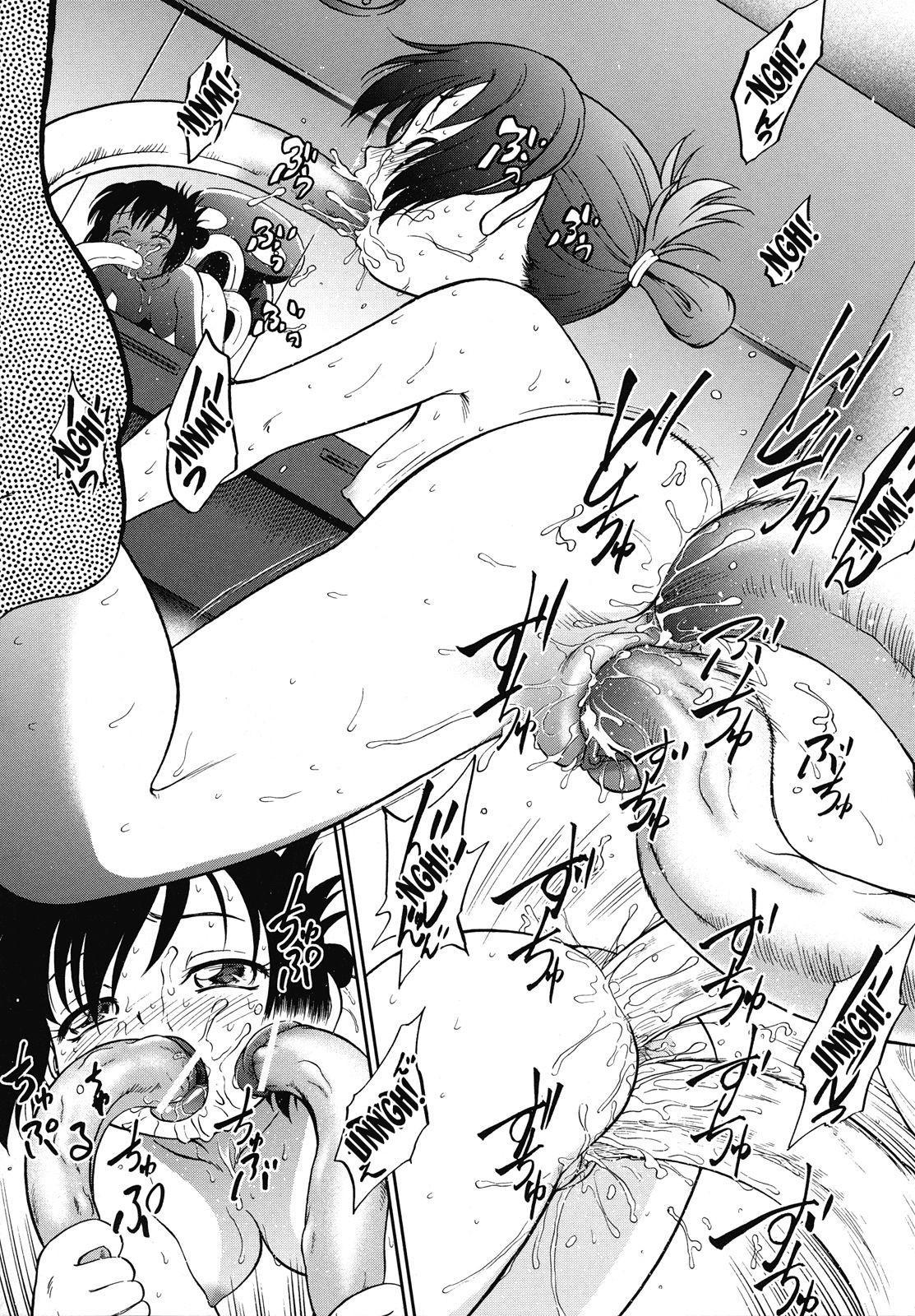 [Maka Fushigi] Gaa-tan to Issho   Together With Gaa-tan [English] [Kusanyagi] 21