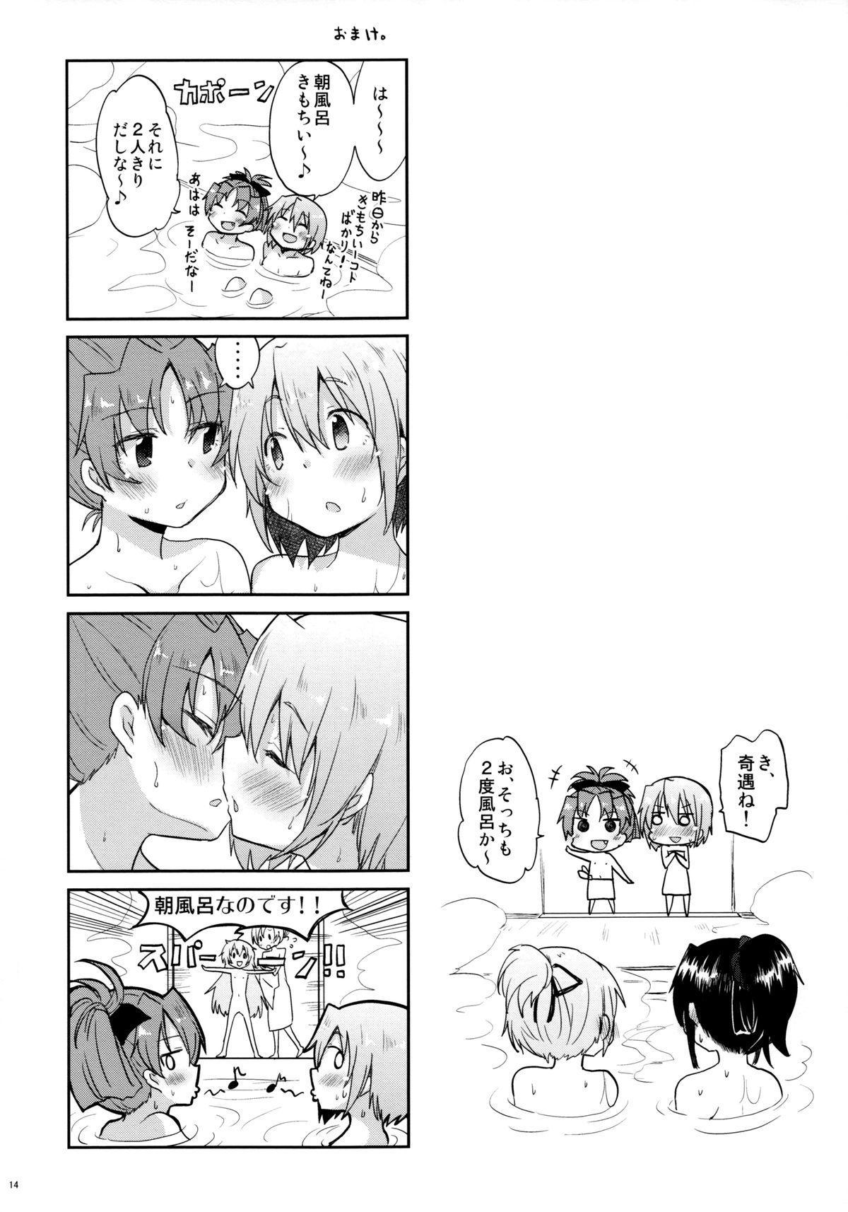 Yukemuri Kousenki 13