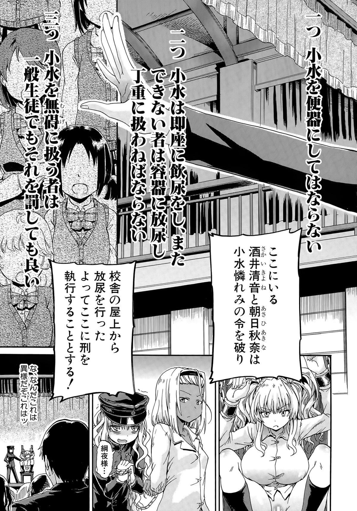 COMIC Mugen Tensei 2015-05 9