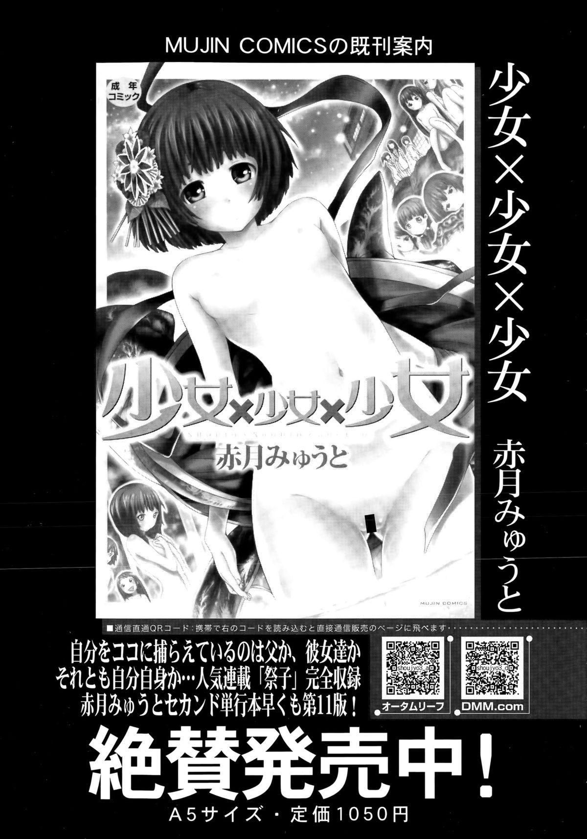 COMIC Mugen Tensei 2015-05 119