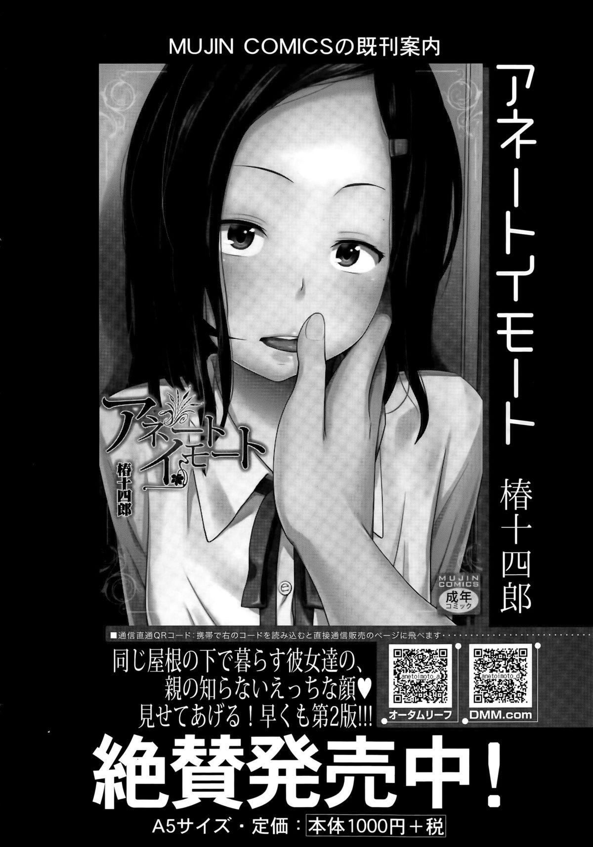 COMIC Mugen Tensei 2015-05 120
