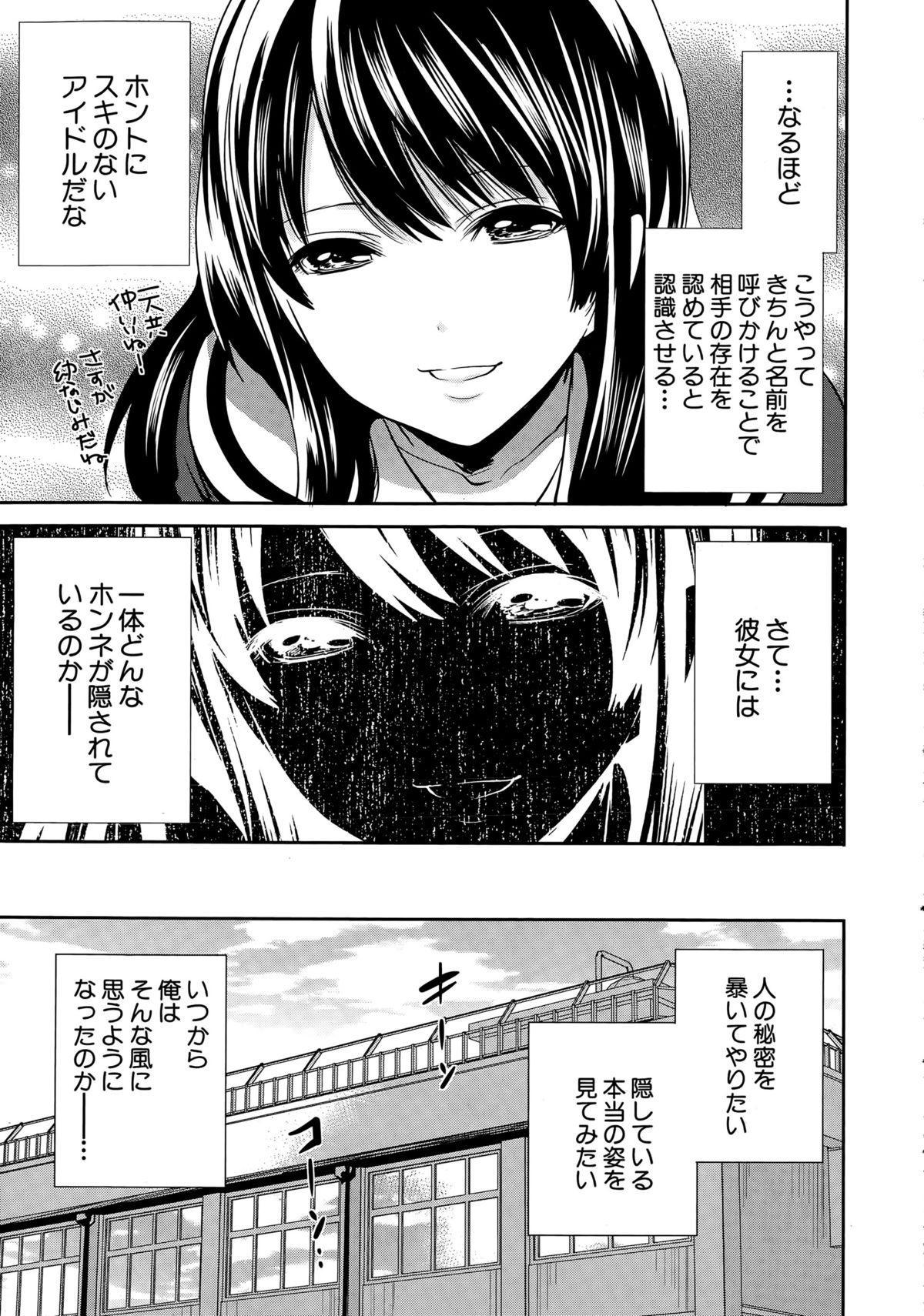 COMIC Mugen Tensei 2015-05 131
