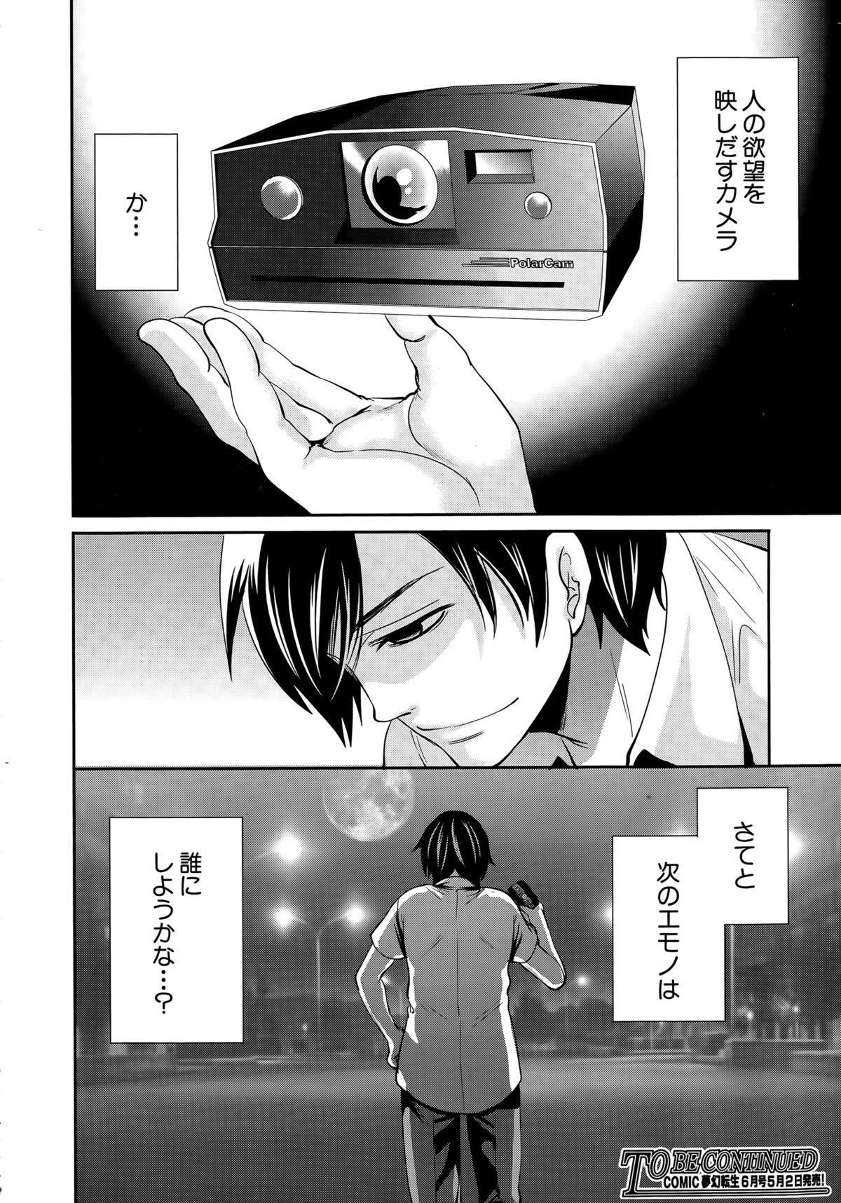 COMIC Mugen Tensei 2015-05 162