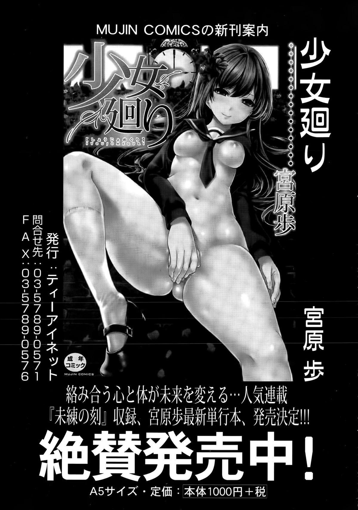 COMIC Mugen Tensei 2015-05 163