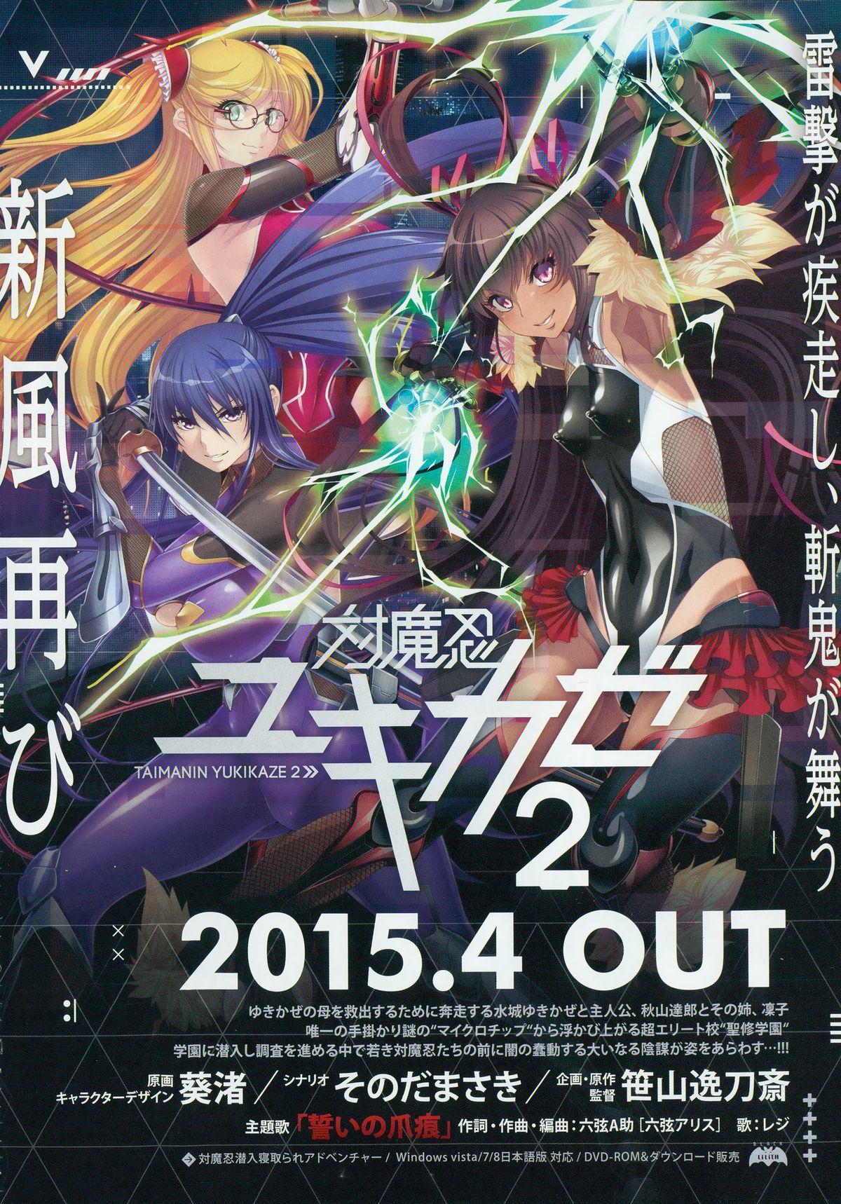 COMIC Mugen Tensei 2015-05 170