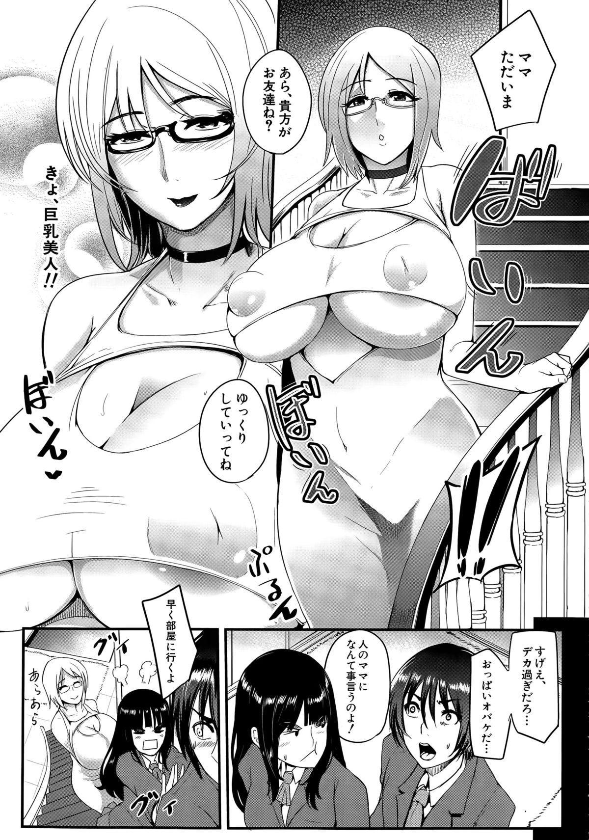 COMIC Mugen Tensei 2015-05 179