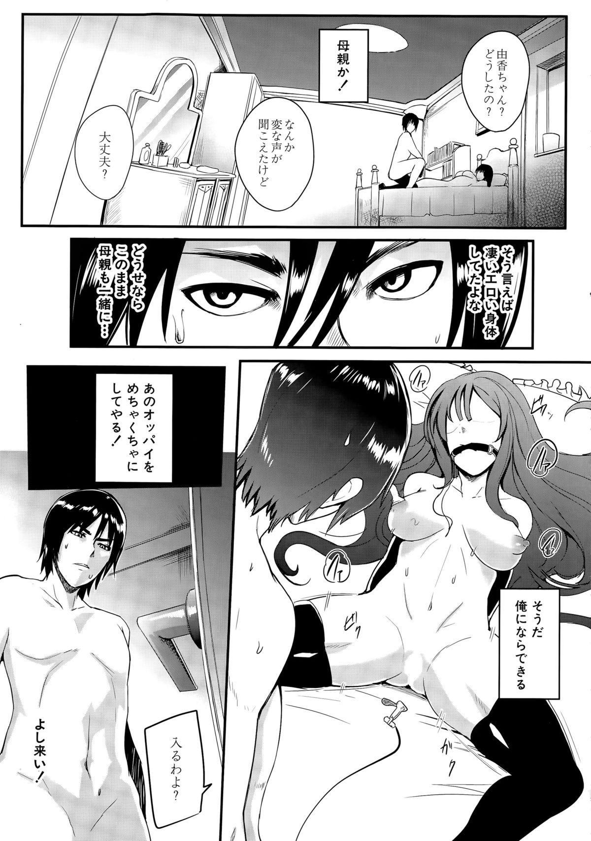 COMIC Mugen Tensei 2015-05 193