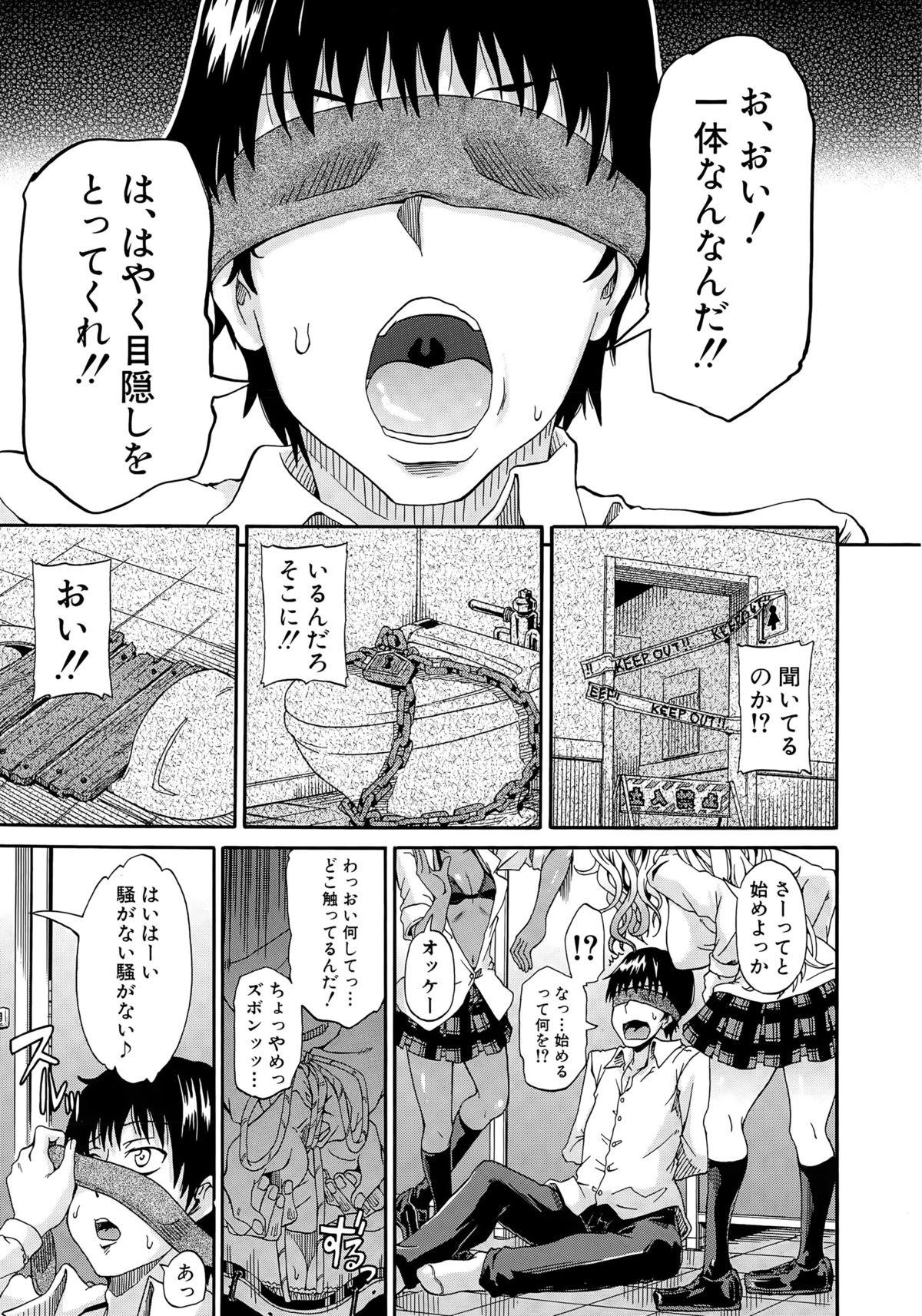 COMIC Mugen Tensei 2015-05 19