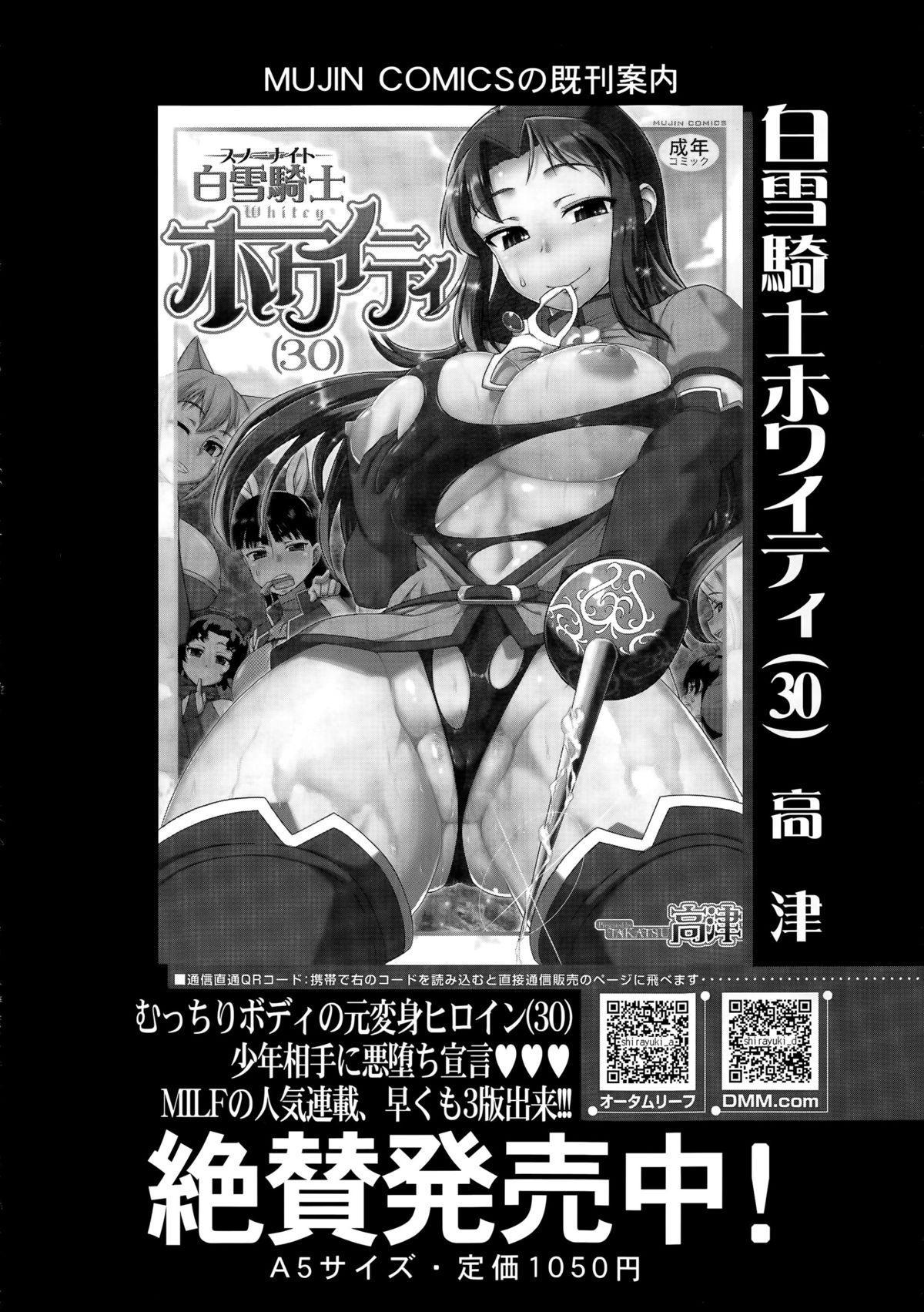 COMIC Mugen Tensei 2015-05 216