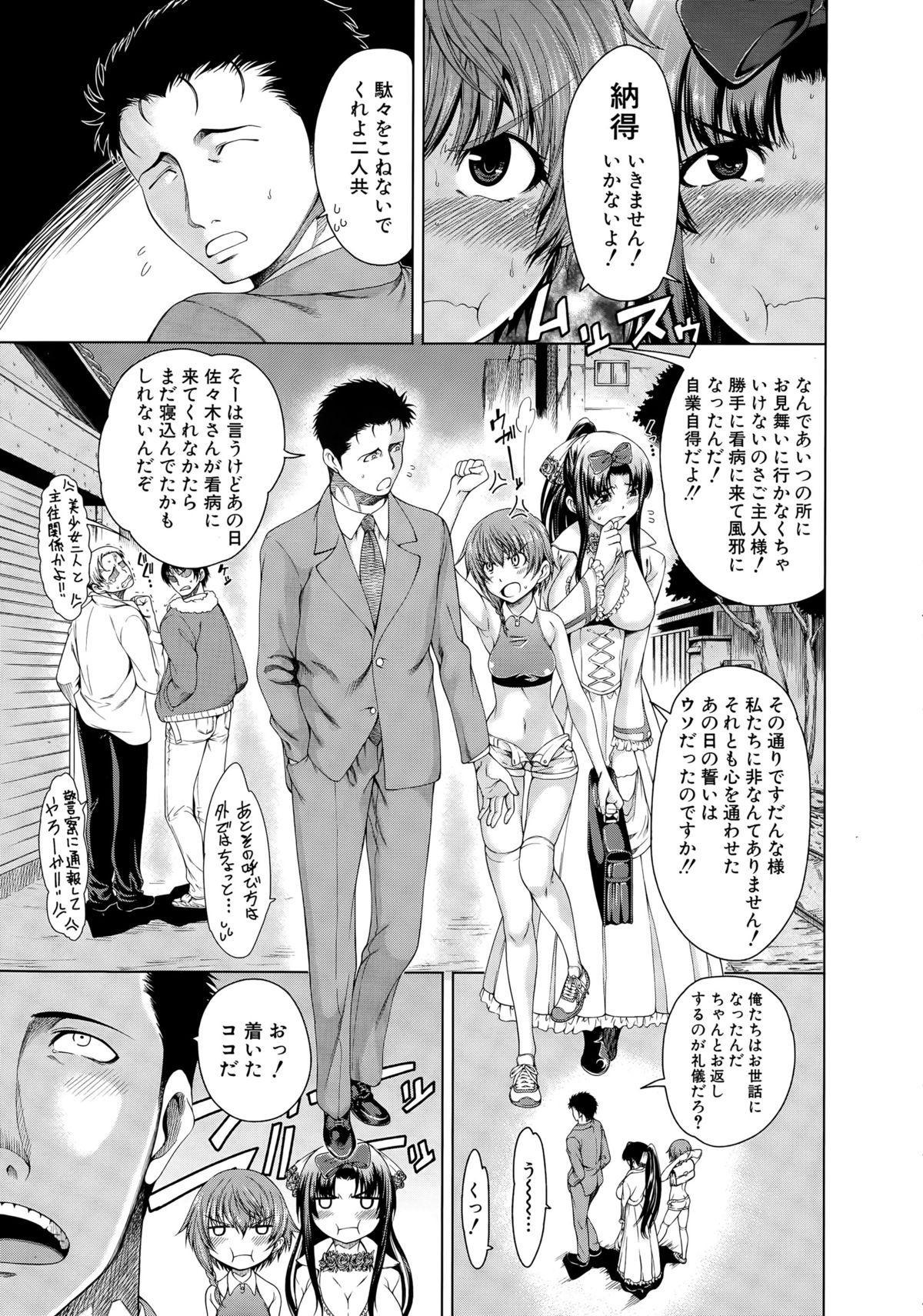 COMIC Mugen Tensei 2015-05 223